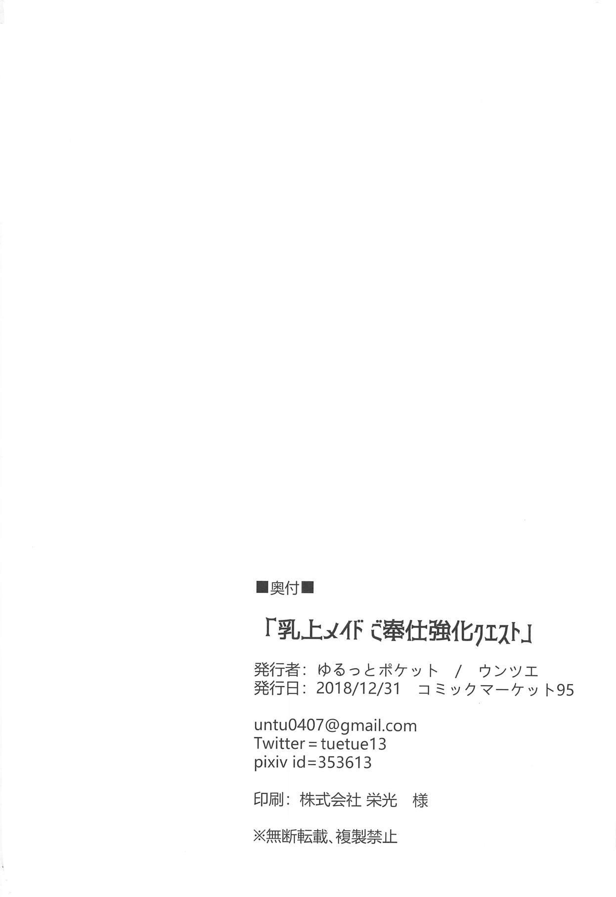 Chichiue Maid Gohoushi Kyouka Quest 24