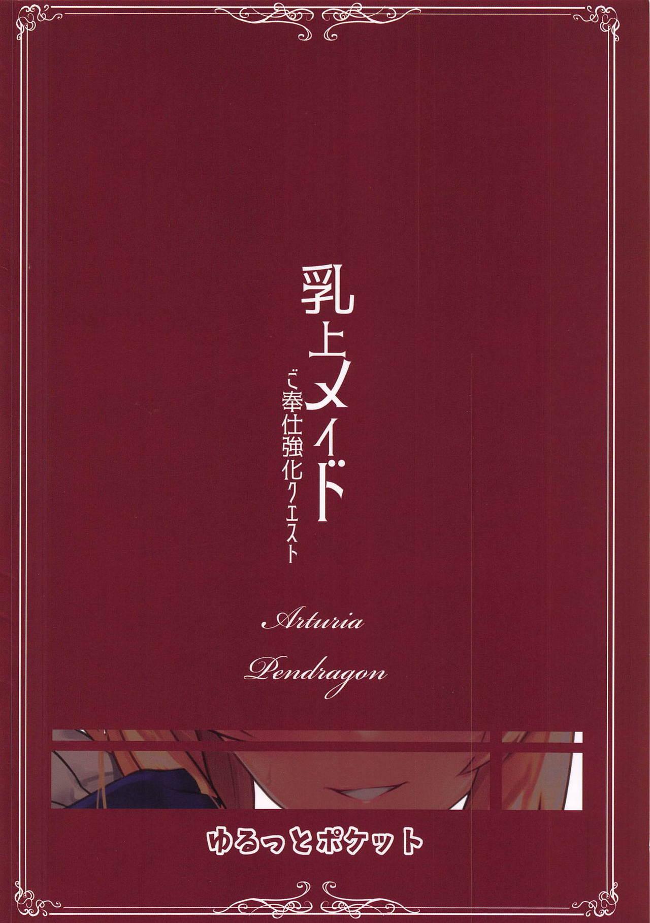 Chichiue Maid Gohoushi Kyouka Quest 25