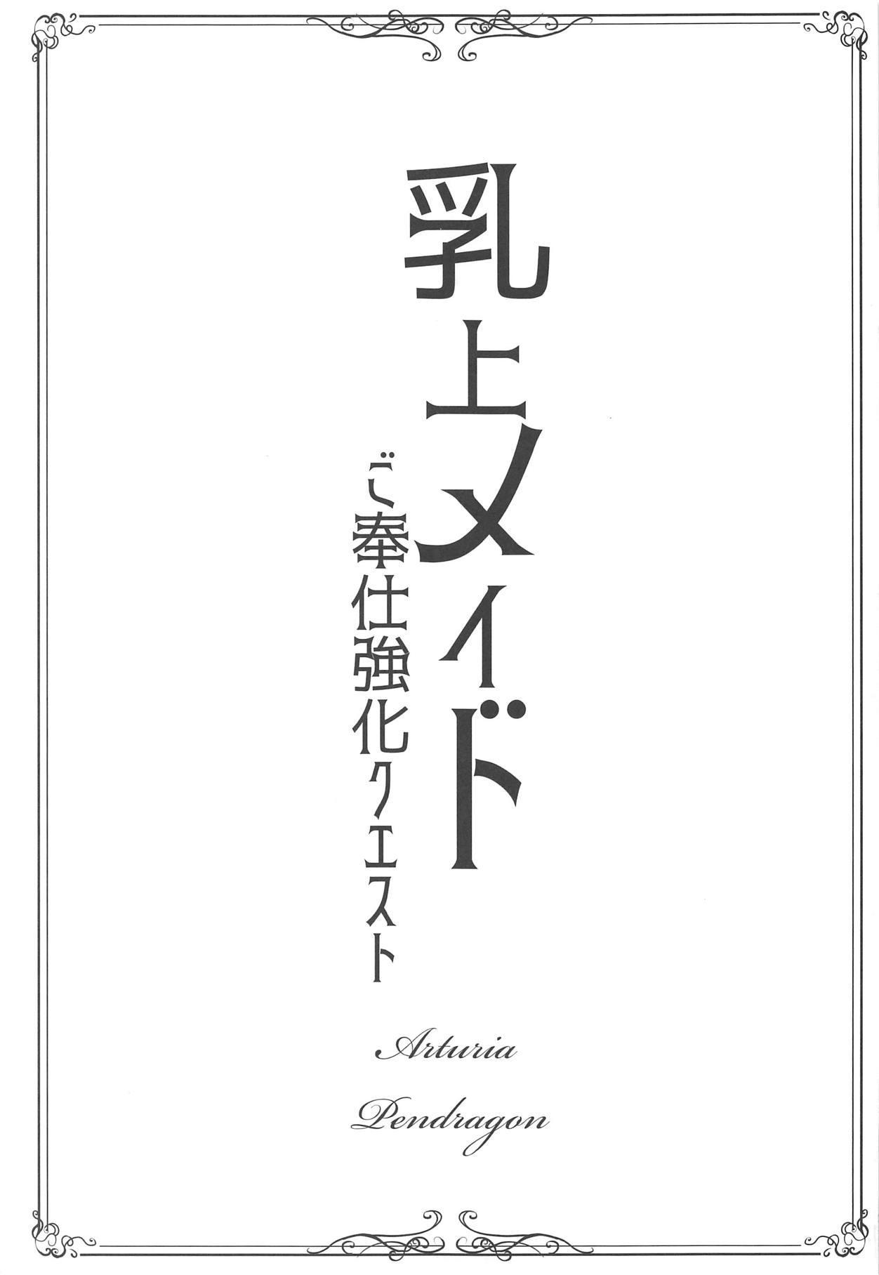 Chichiue Maid Gohoushi Kyouka Quest 3