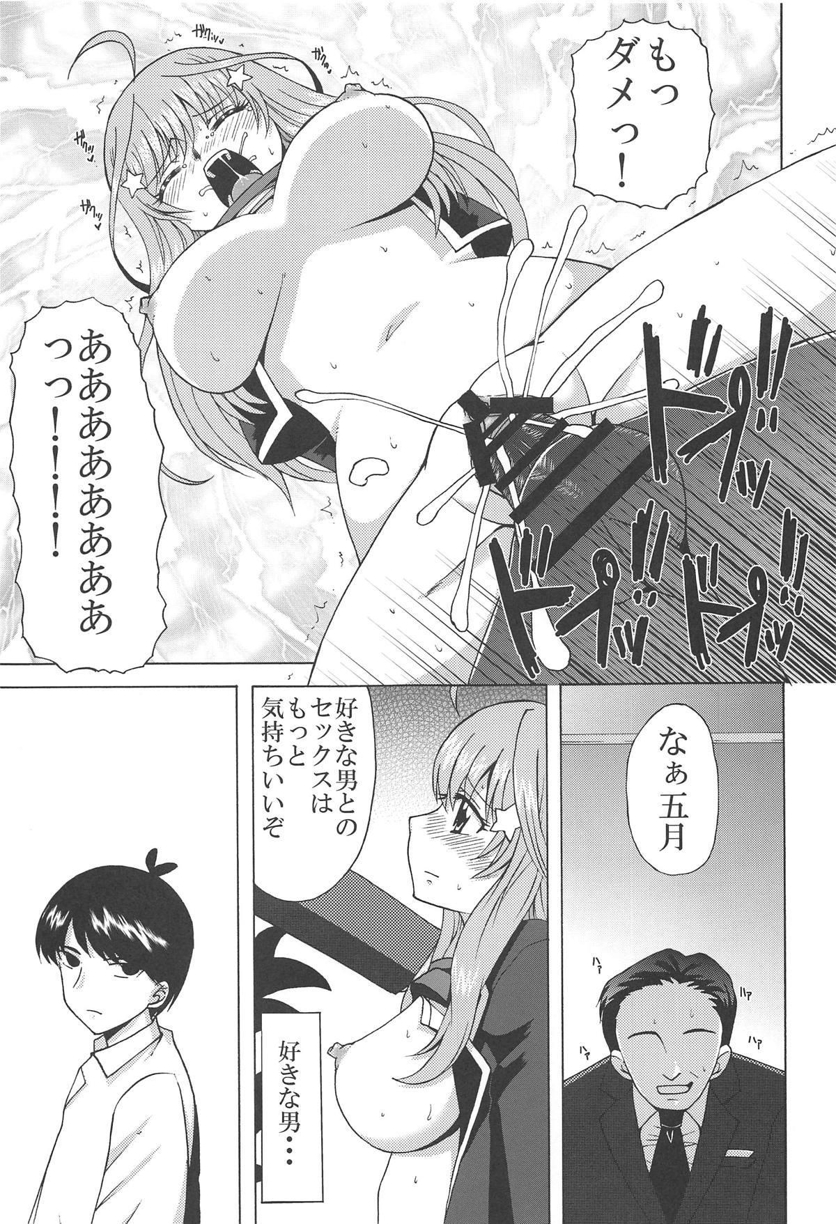 Itsuki no Himitsu 9