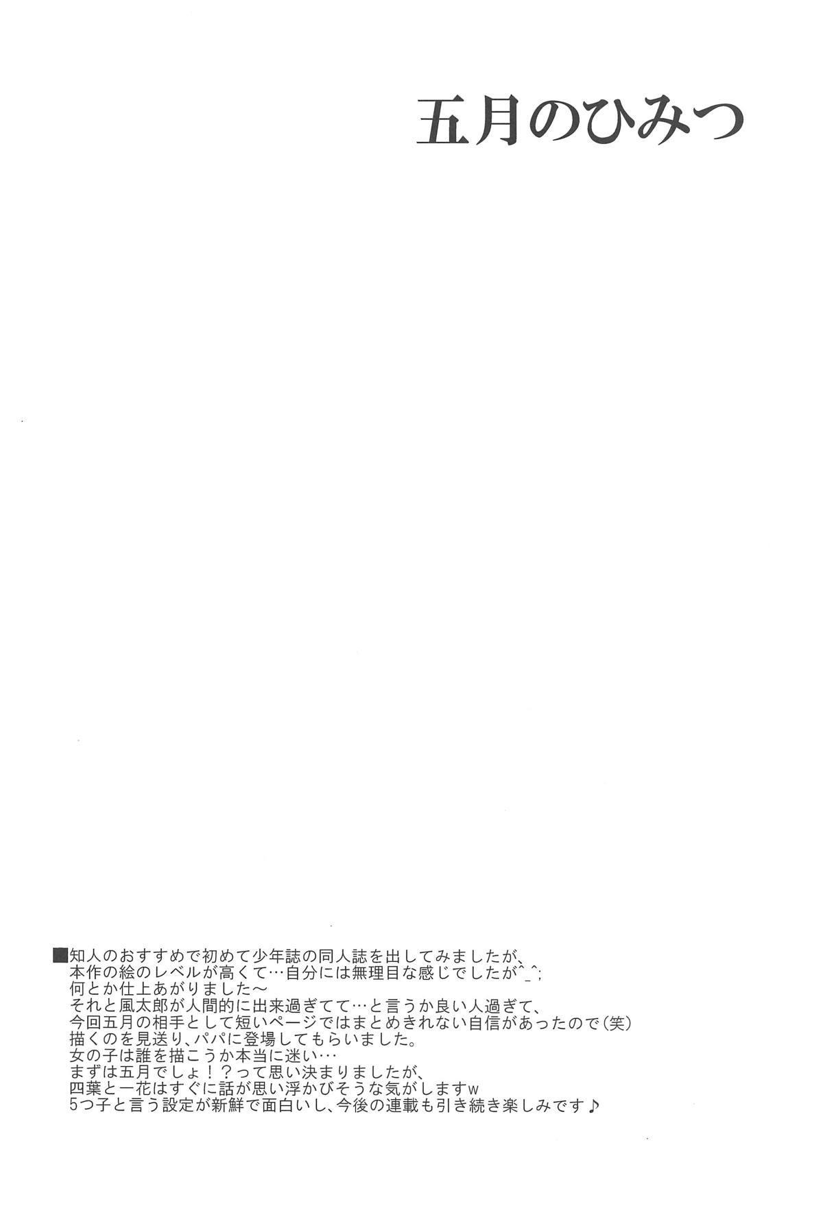 Itsuki no Himitsu 2