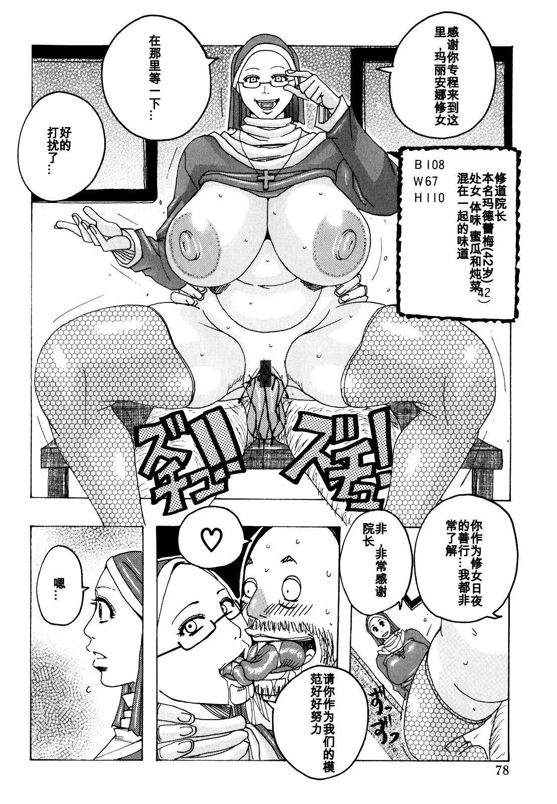 kinjutsu 7