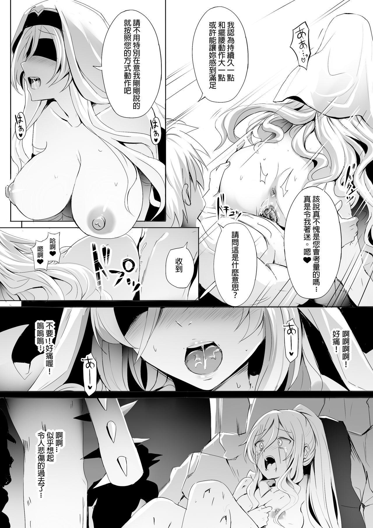 Sei no Daishikyou to Koware Yasui Otome 10