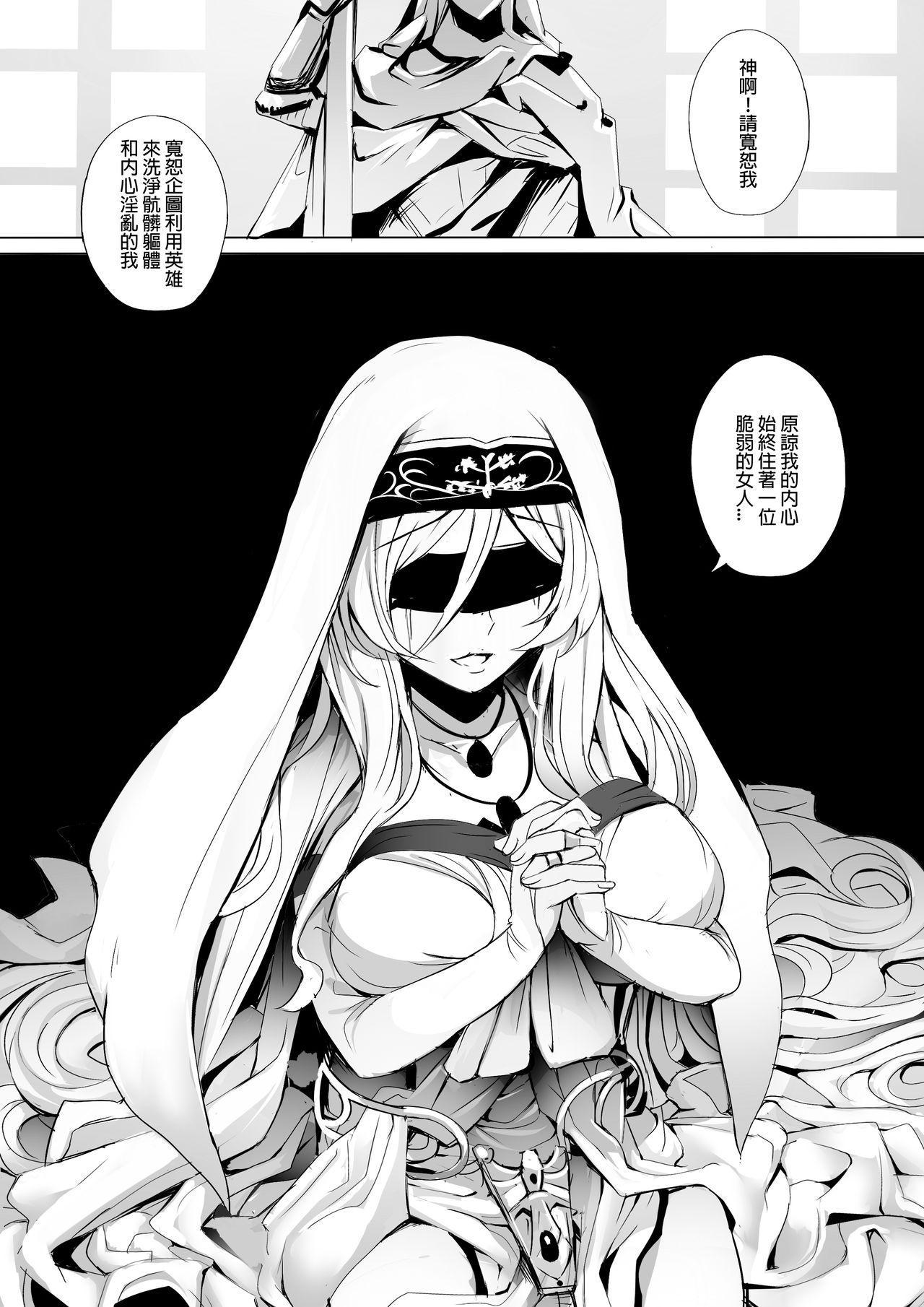 Sei no Daishikyou to Koware Yasui Otome 15