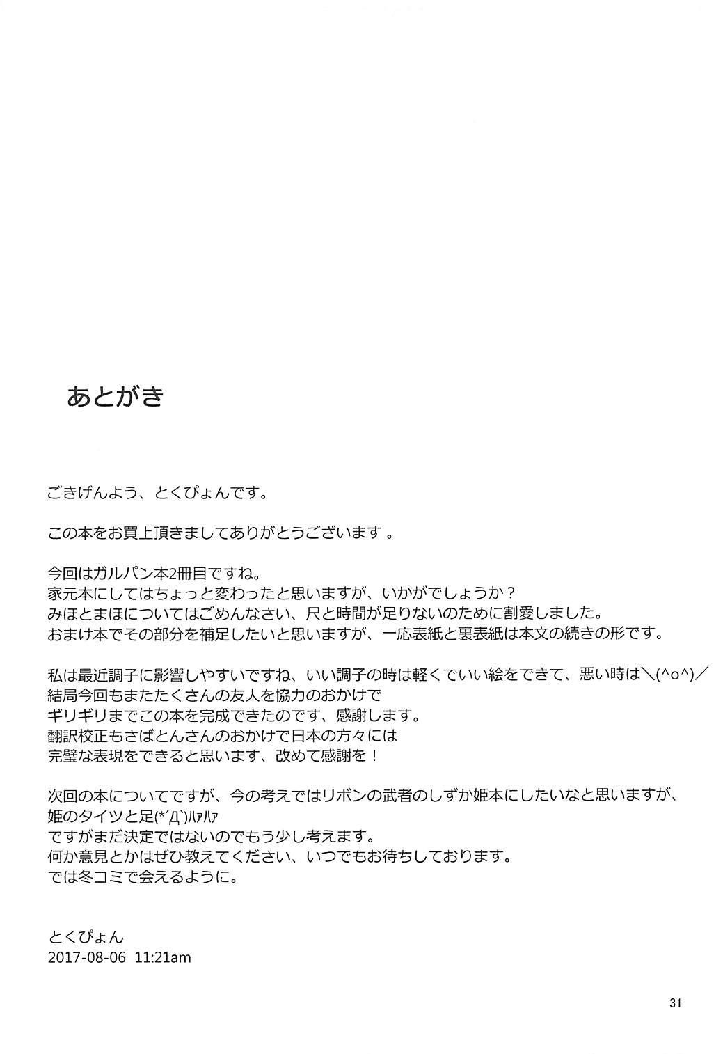 Nishizumi-Ryuu Iemoto no Sodatekata 30