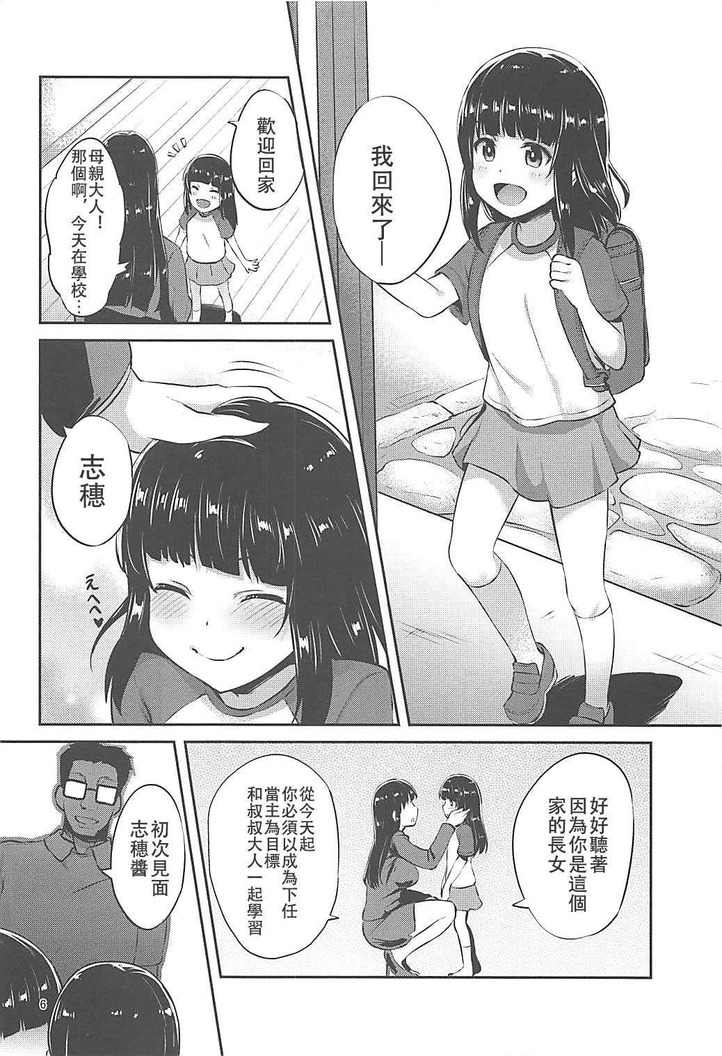 Nishizumi-Ryuu Iemoto no Sodatekata 5