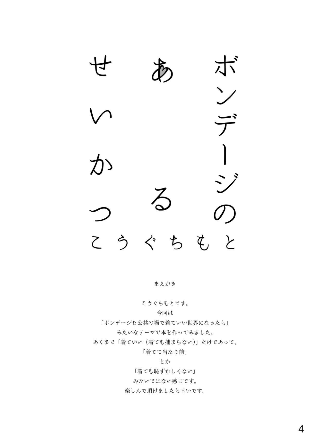 Bondage no Aru Seikatsu - Life of Bondage. 2