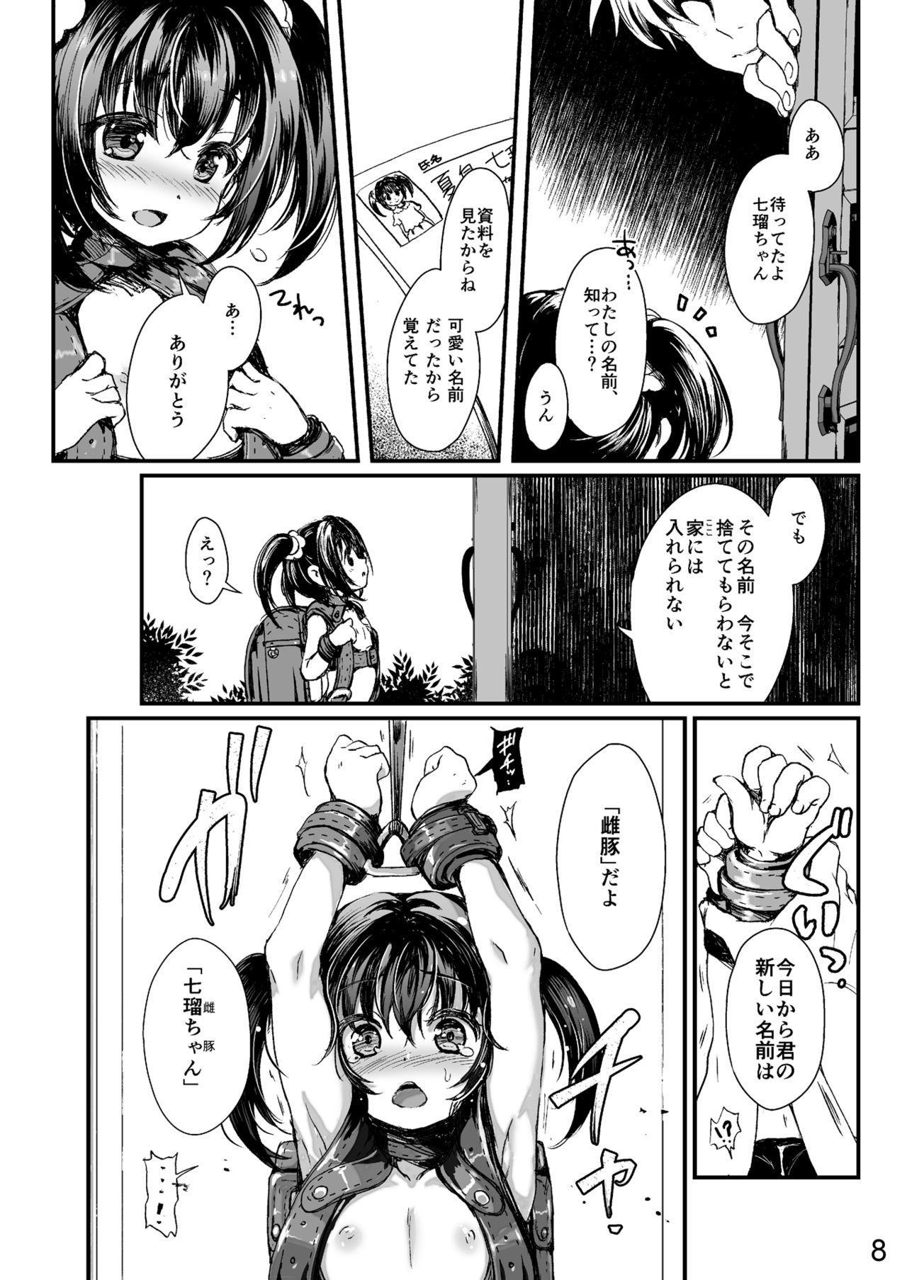 Bondage no Aru Seikatsu - Life of Bondage. 6