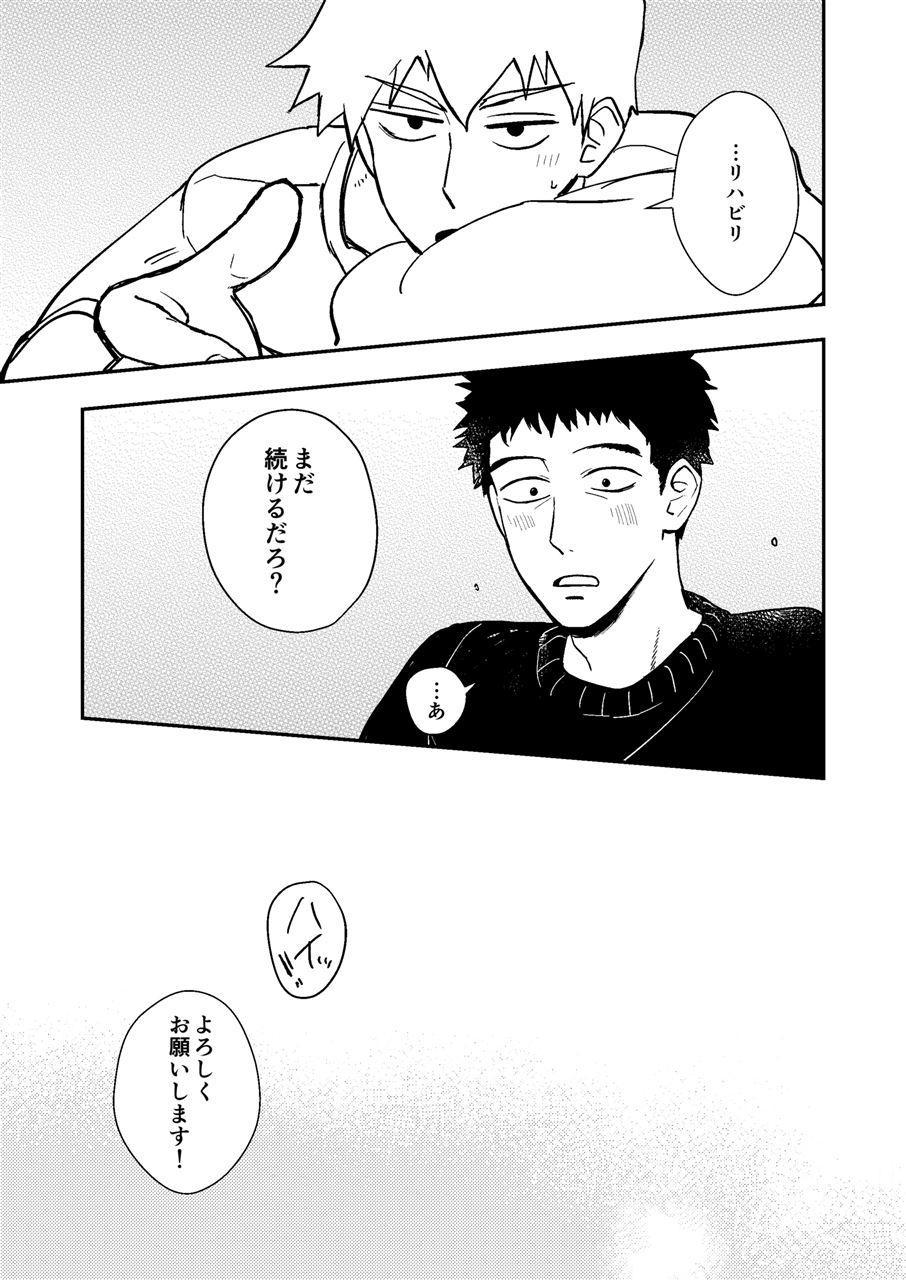 Rehabilitation 43