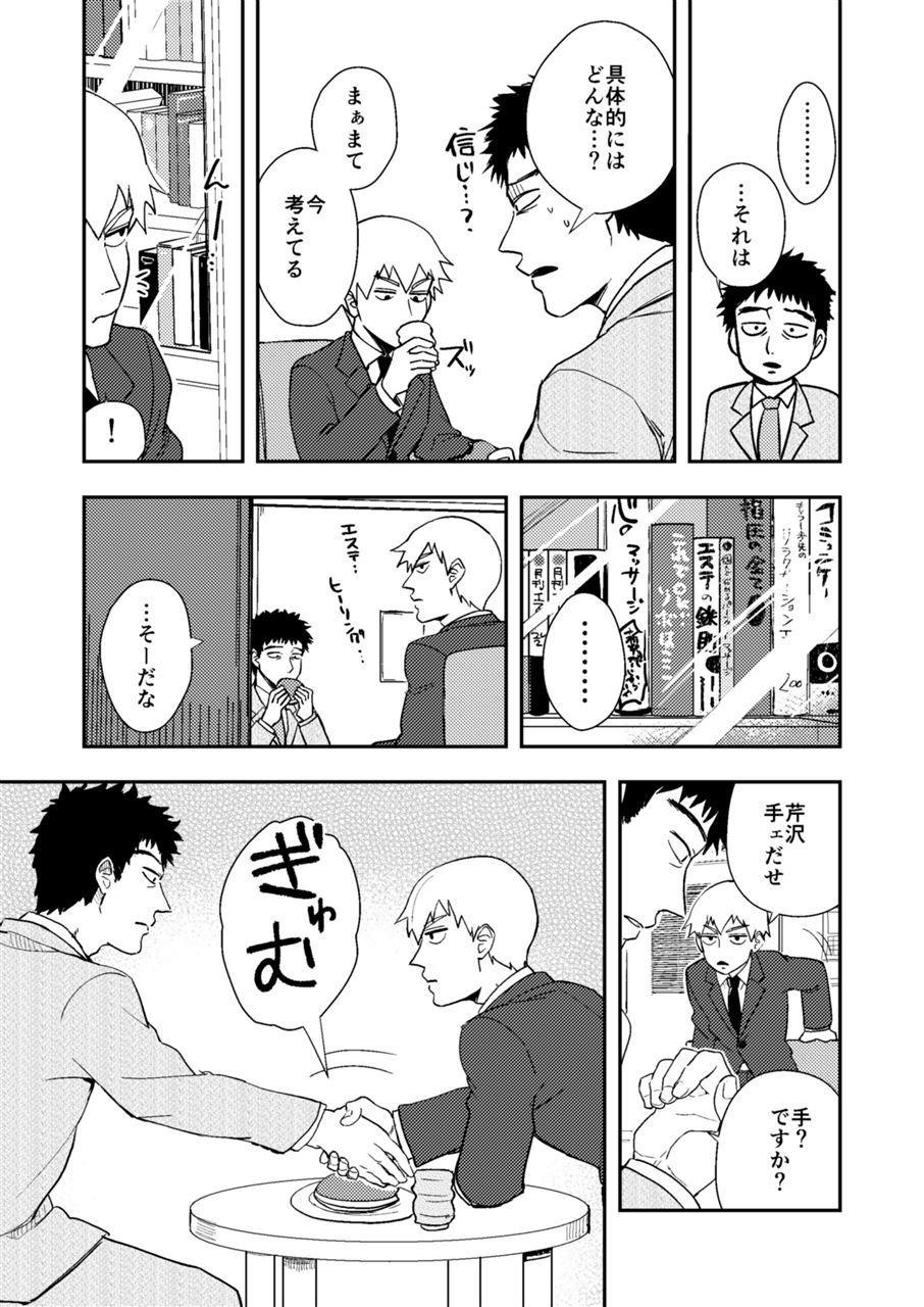Rehabilitation 7