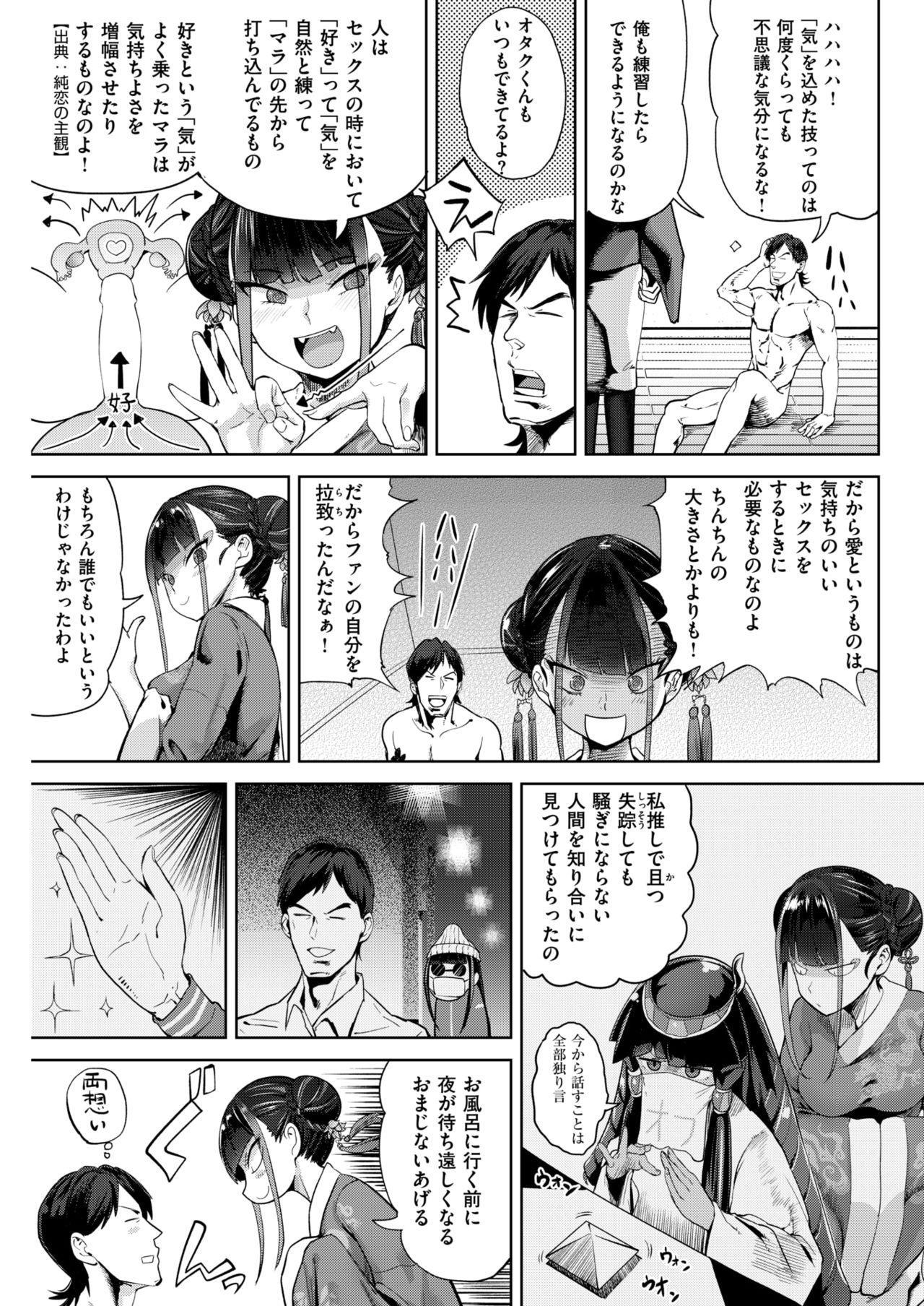 COMIC Kairakuten 2019-04 102