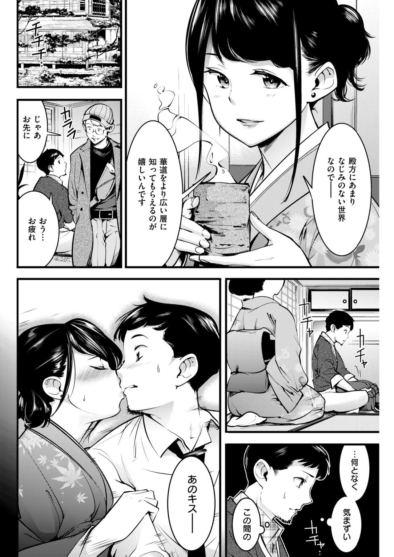 COMIC Kairakuten 2019-04 133