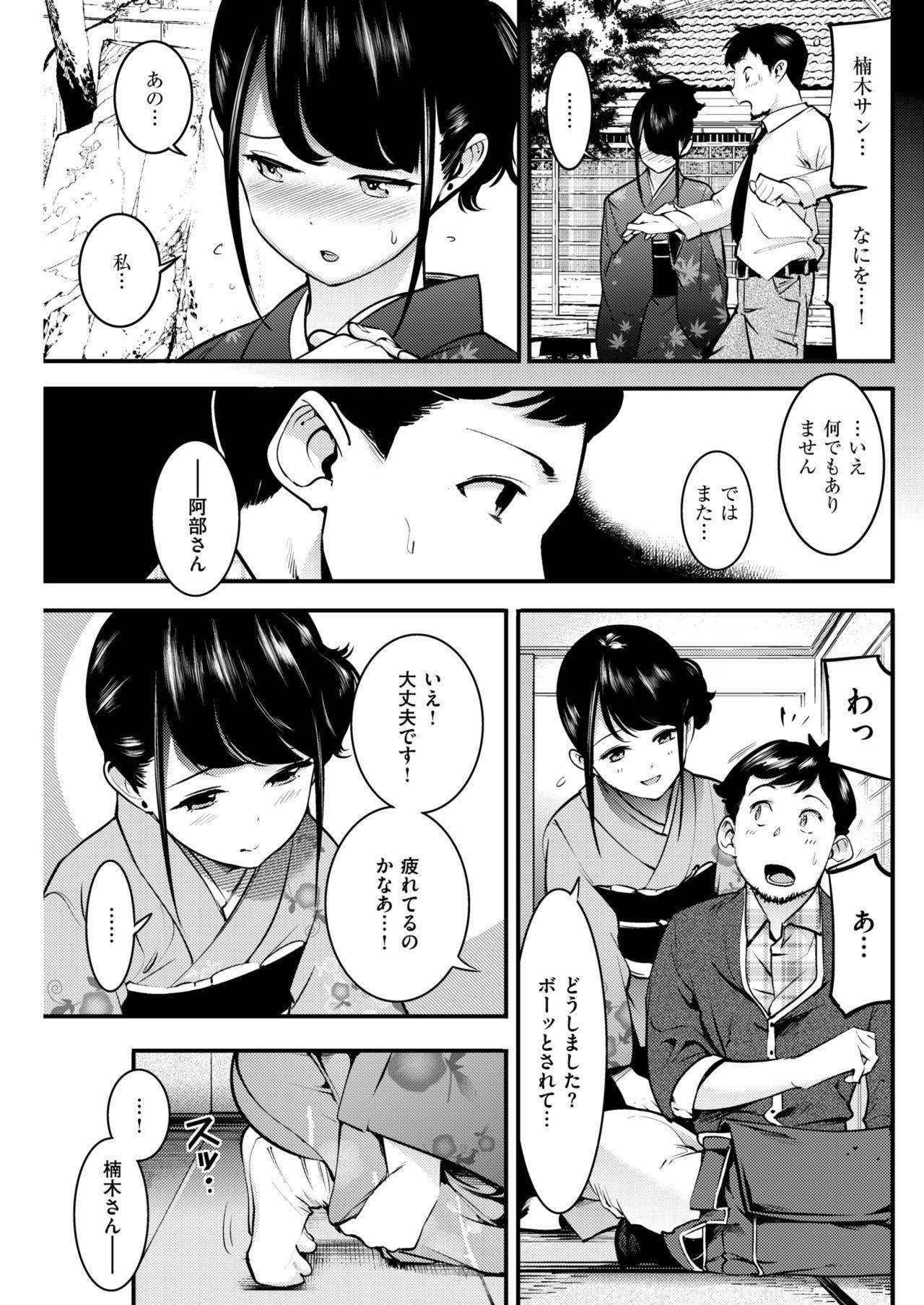 COMIC Kairakuten 2019-04 134