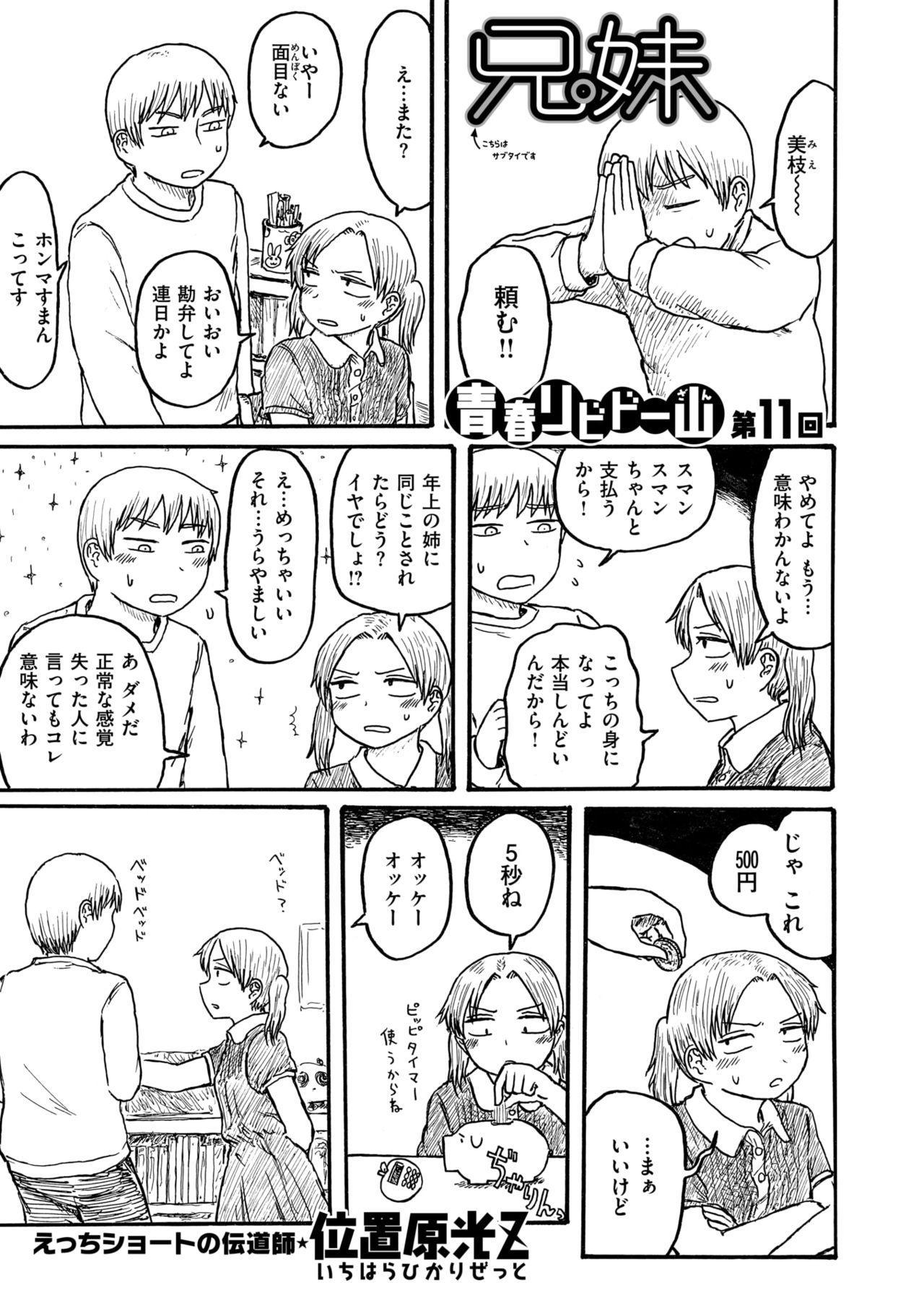 COMIC Kairakuten 2019-04 178