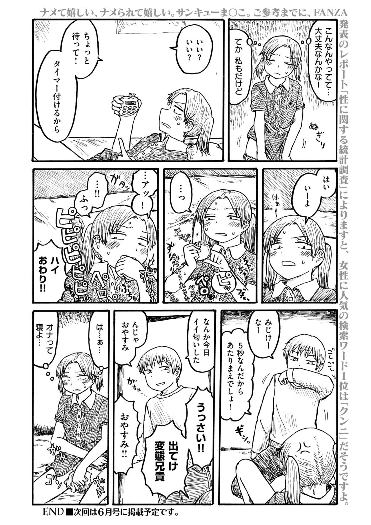 COMIC Kairakuten 2019-04 179
