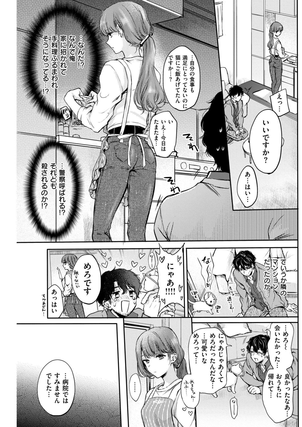 COMIC Kairakuten 2019-04 188