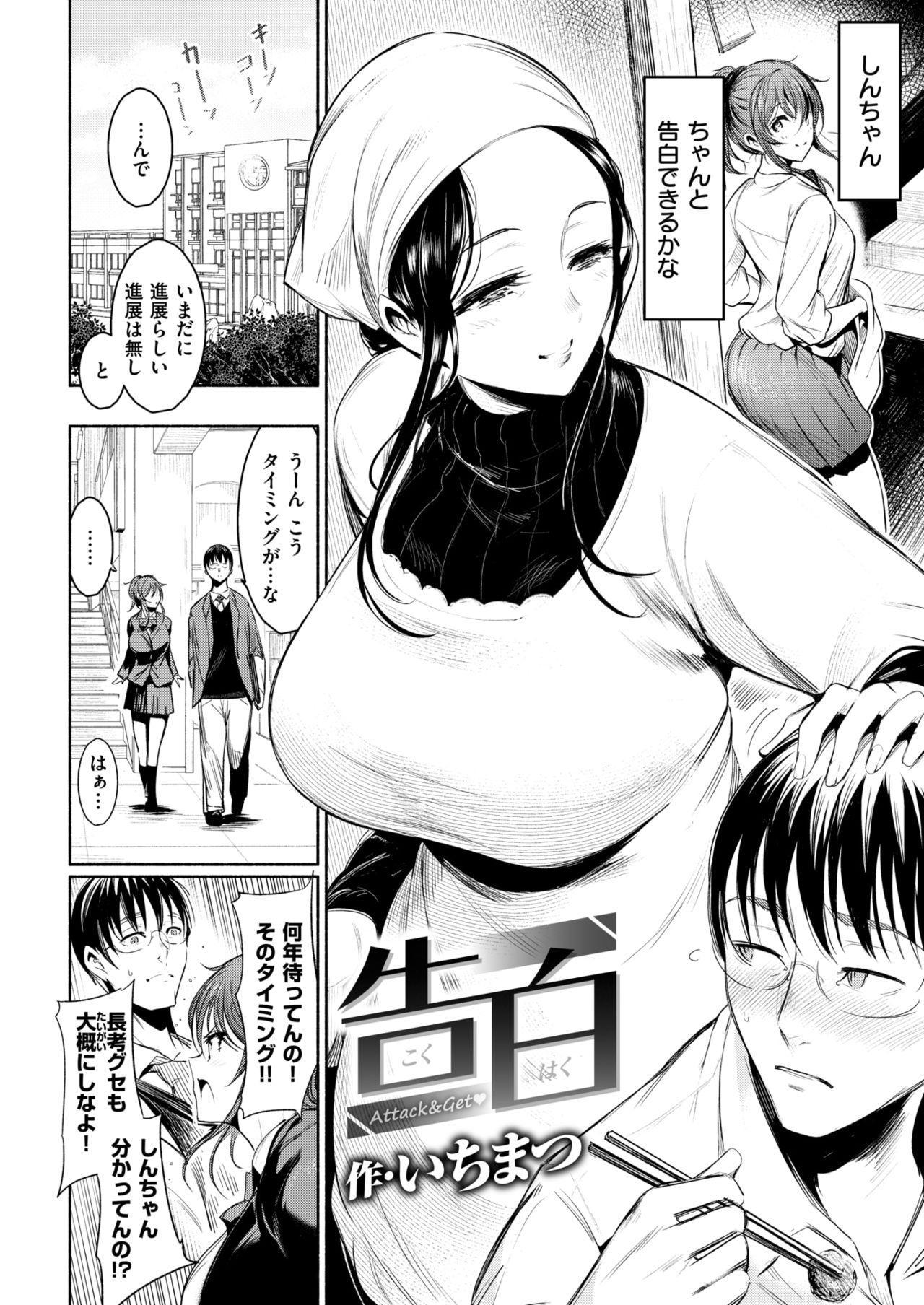 COMIC Kairakuten 2019-04 219