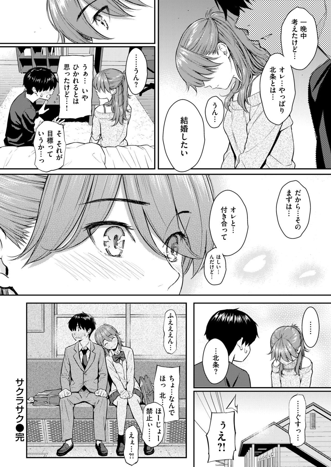 COMIC Kairakuten 2019-04 26