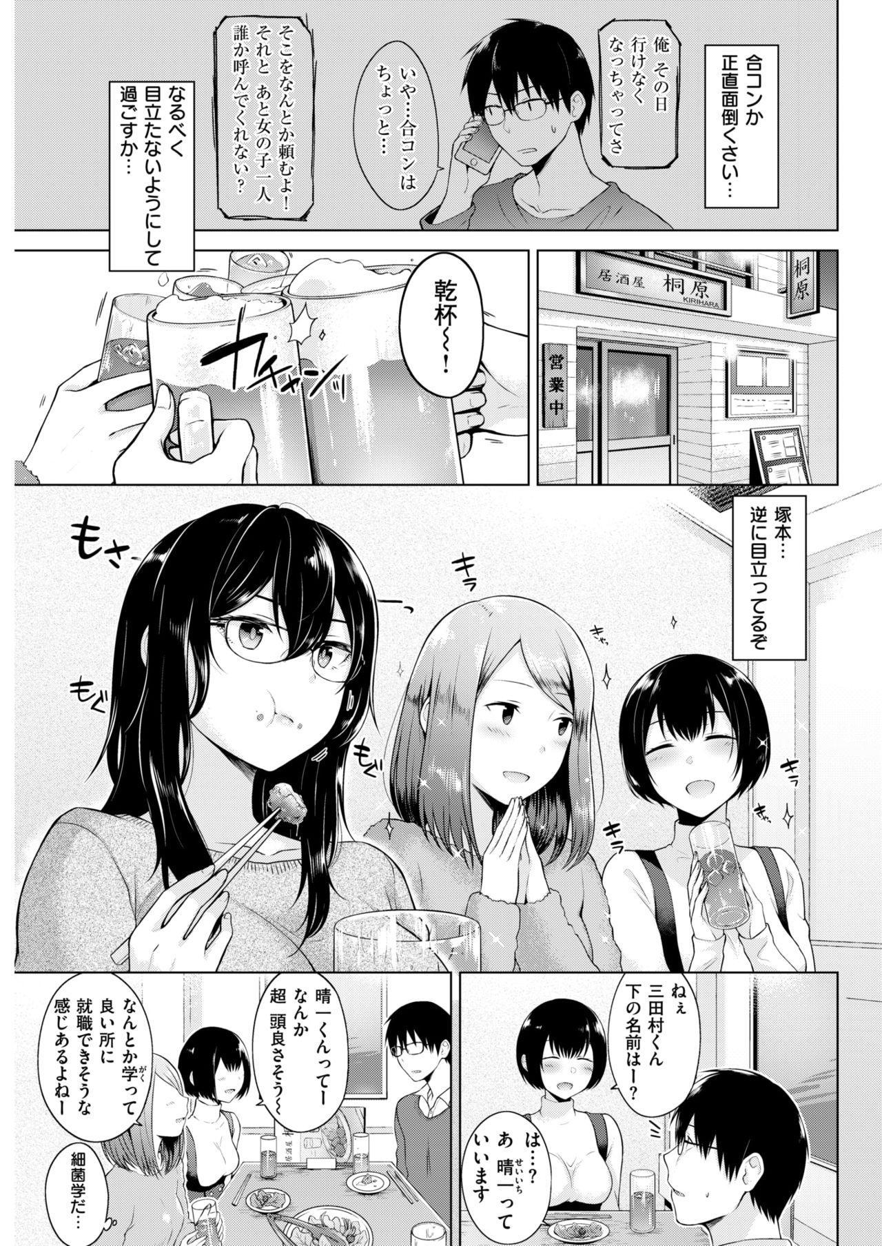 COMIC Kairakuten 2019-04 276