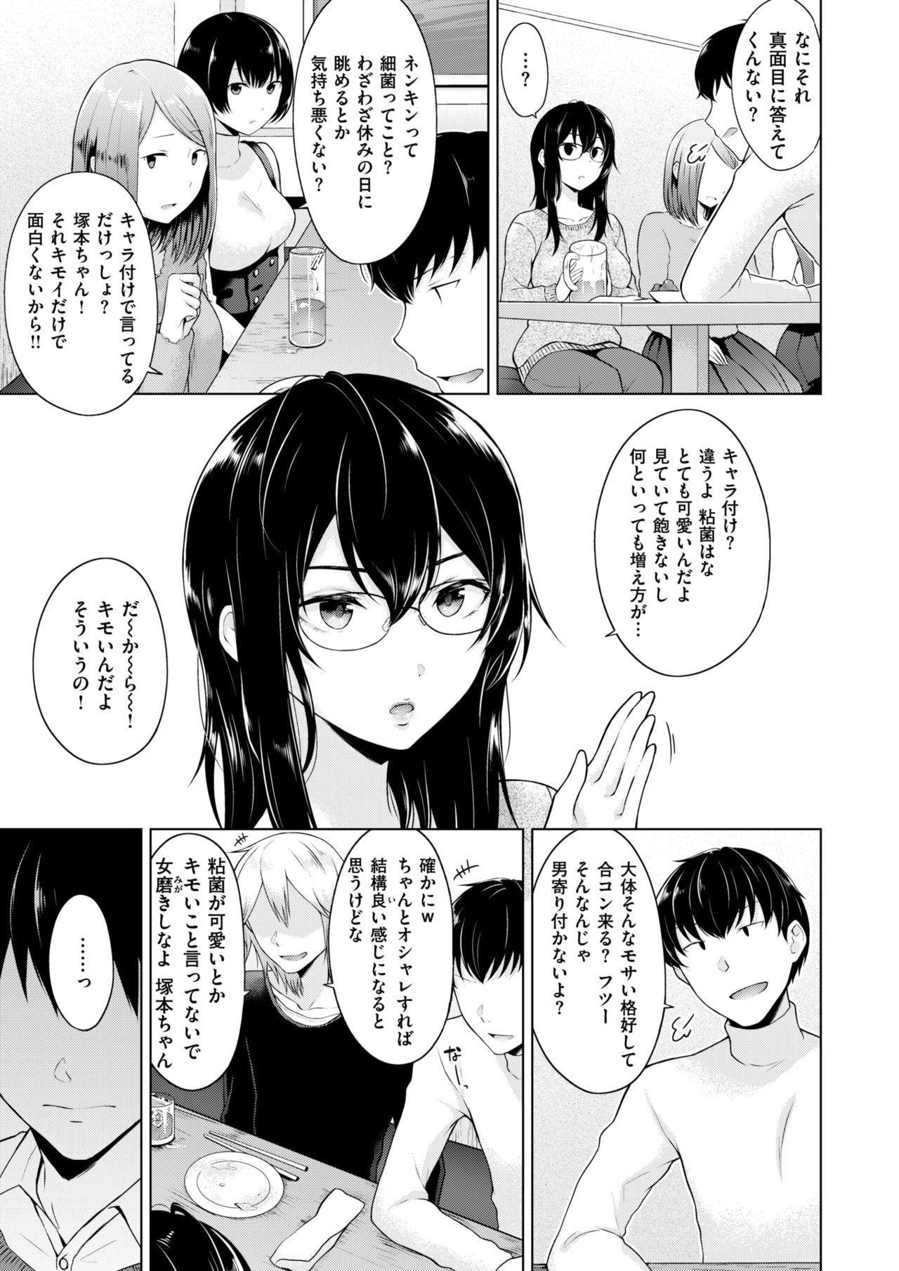 COMIC Kairakuten 2019-04 278