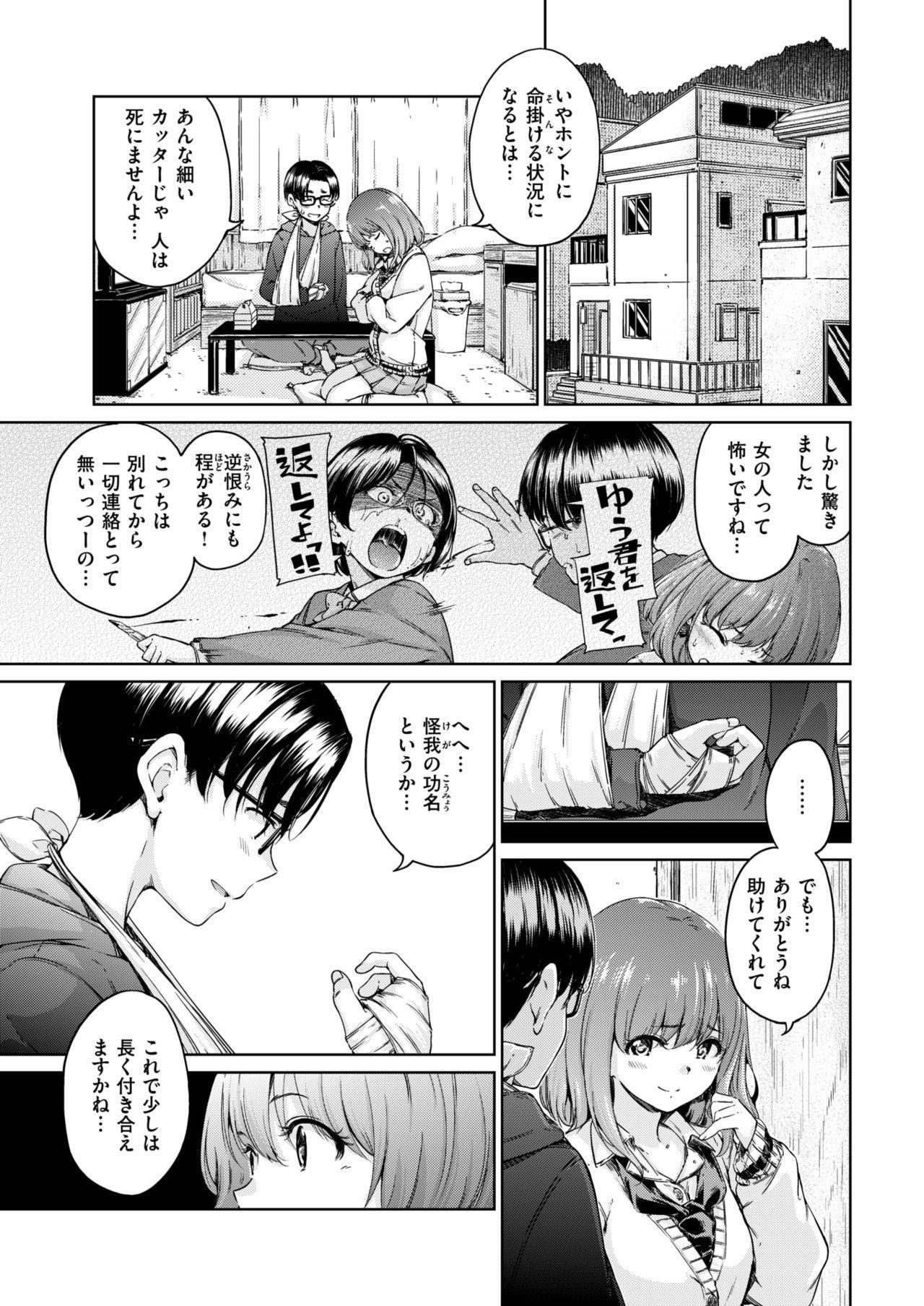 COMIC Kairakuten 2019-04 30