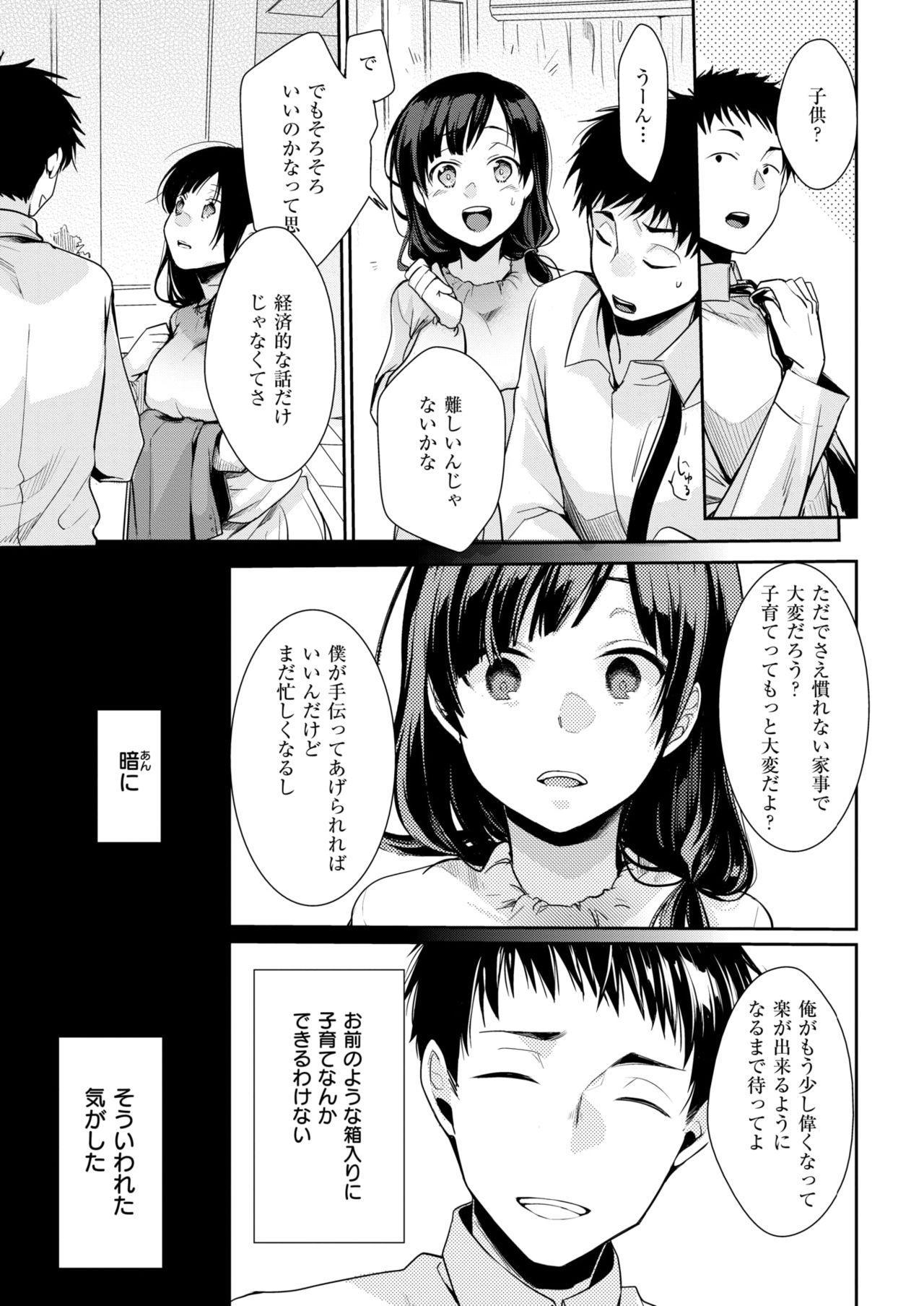 COMIC Kairakuten 2019-04 312