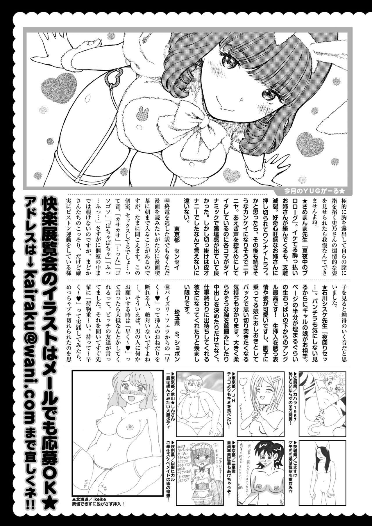 COMIC Kairakuten 2019-04 349