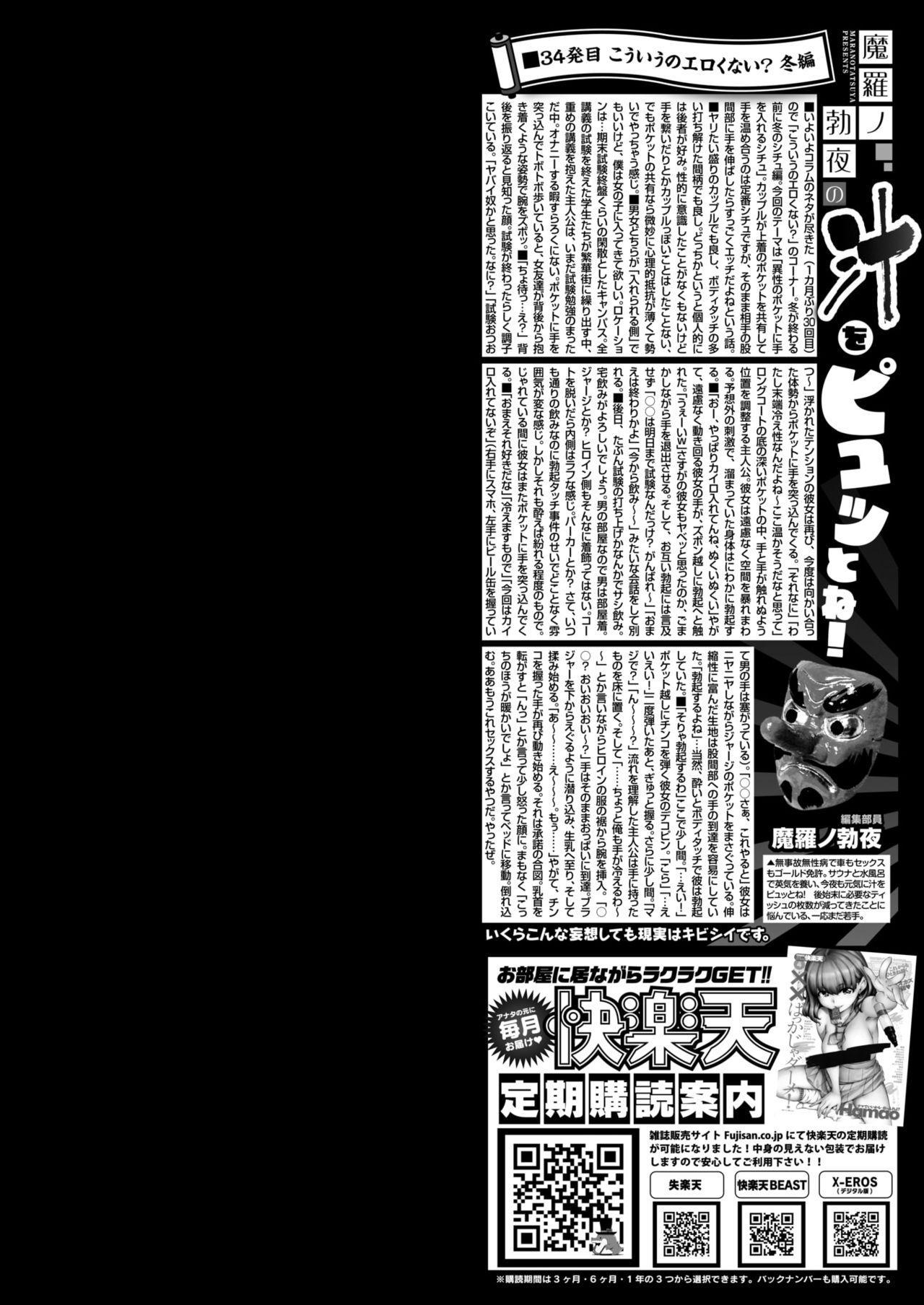 COMIC Kairakuten 2019-04 352