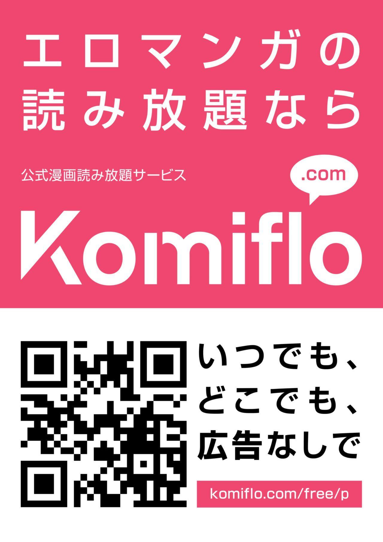 COMIC Kairakuten 2019-04 368