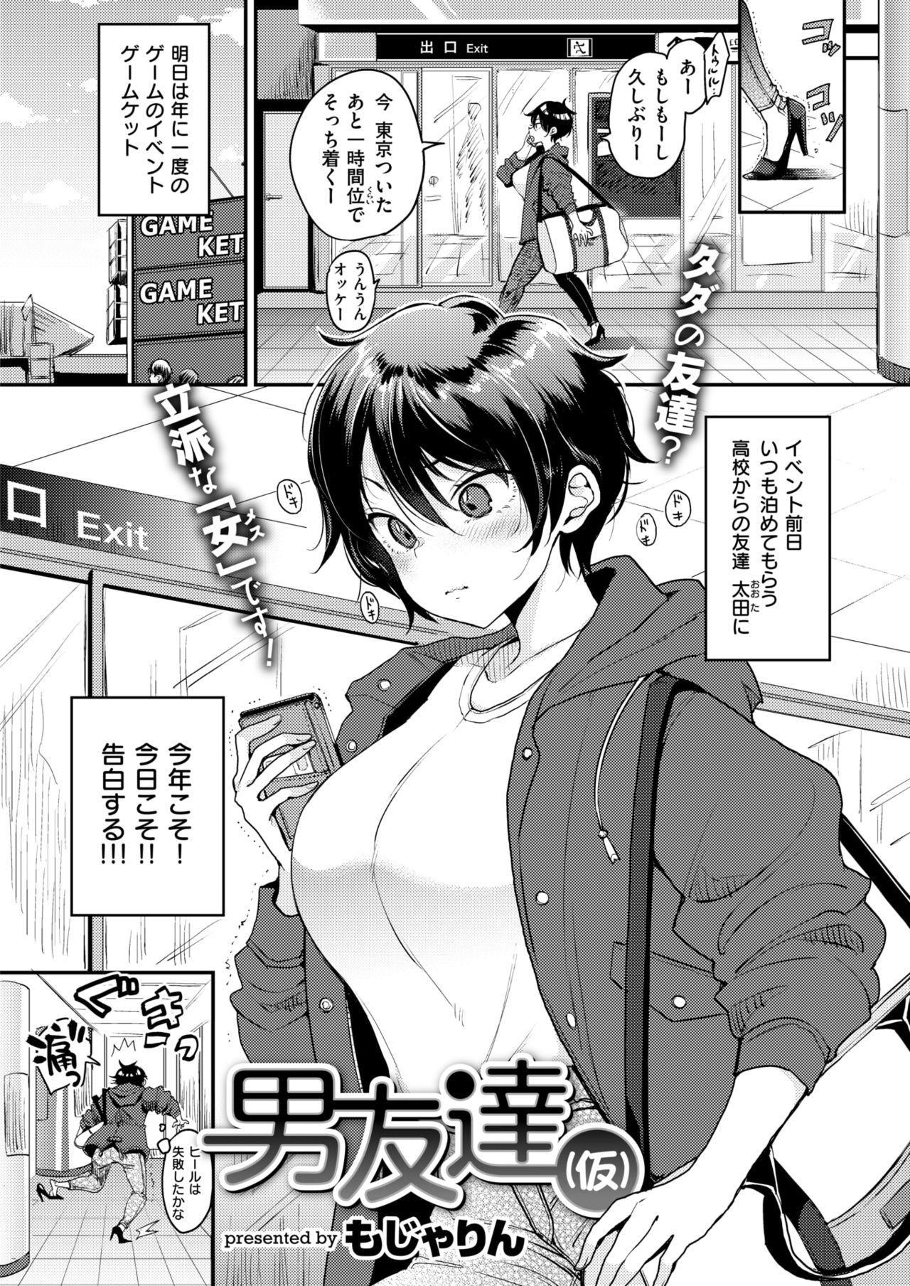 COMIC Kairakuten 2019-04 46