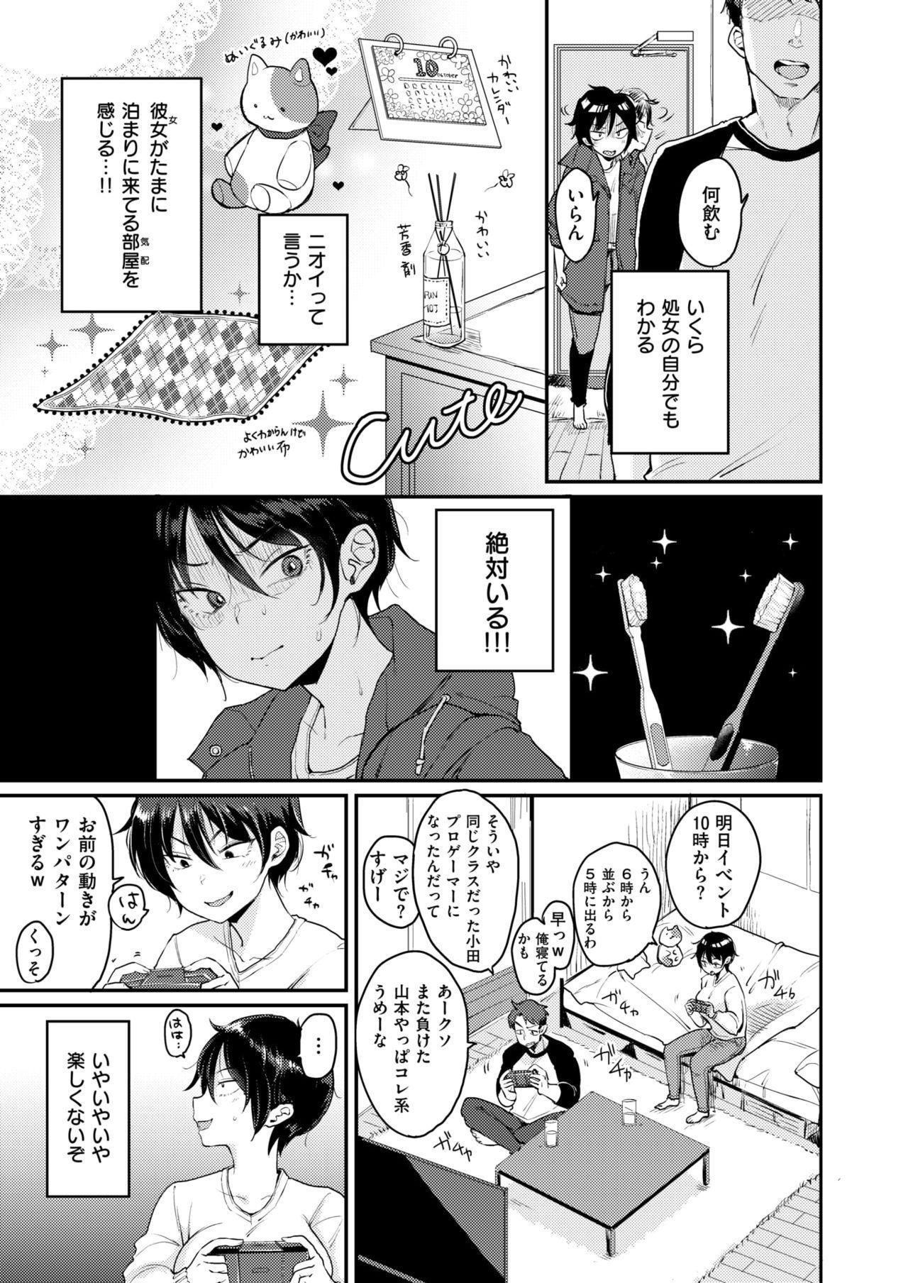 COMIC Kairakuten 2019-04 48