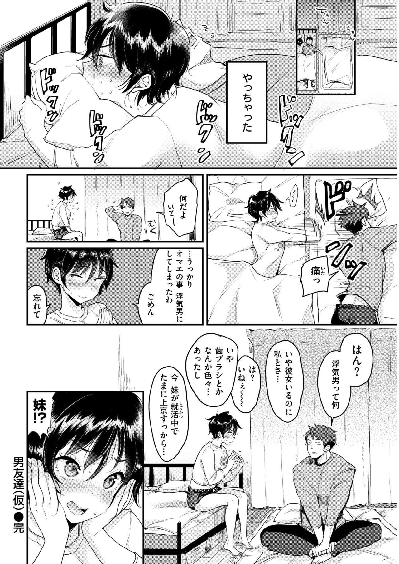 COMIC Kairakuten 2019-04 61