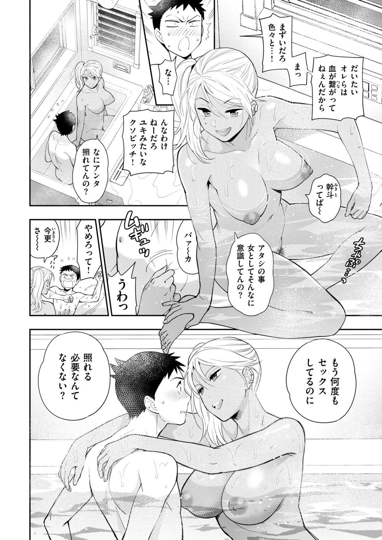 COMIC Kairakuten 2019-04 65