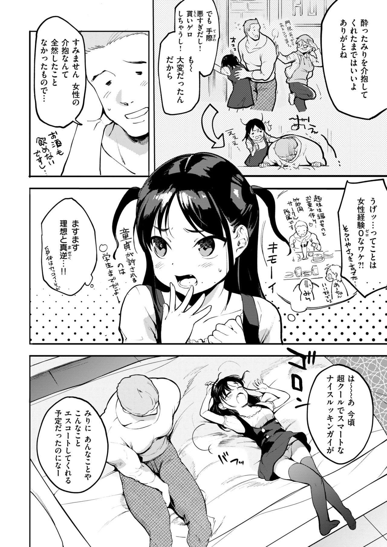 COMIC Kairakuten 2019-04 77