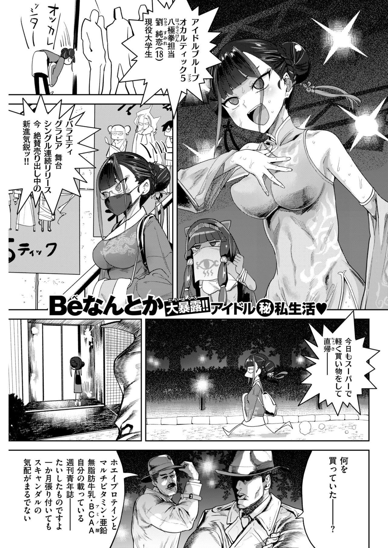 COMIC Kairakuten 2019-04 94