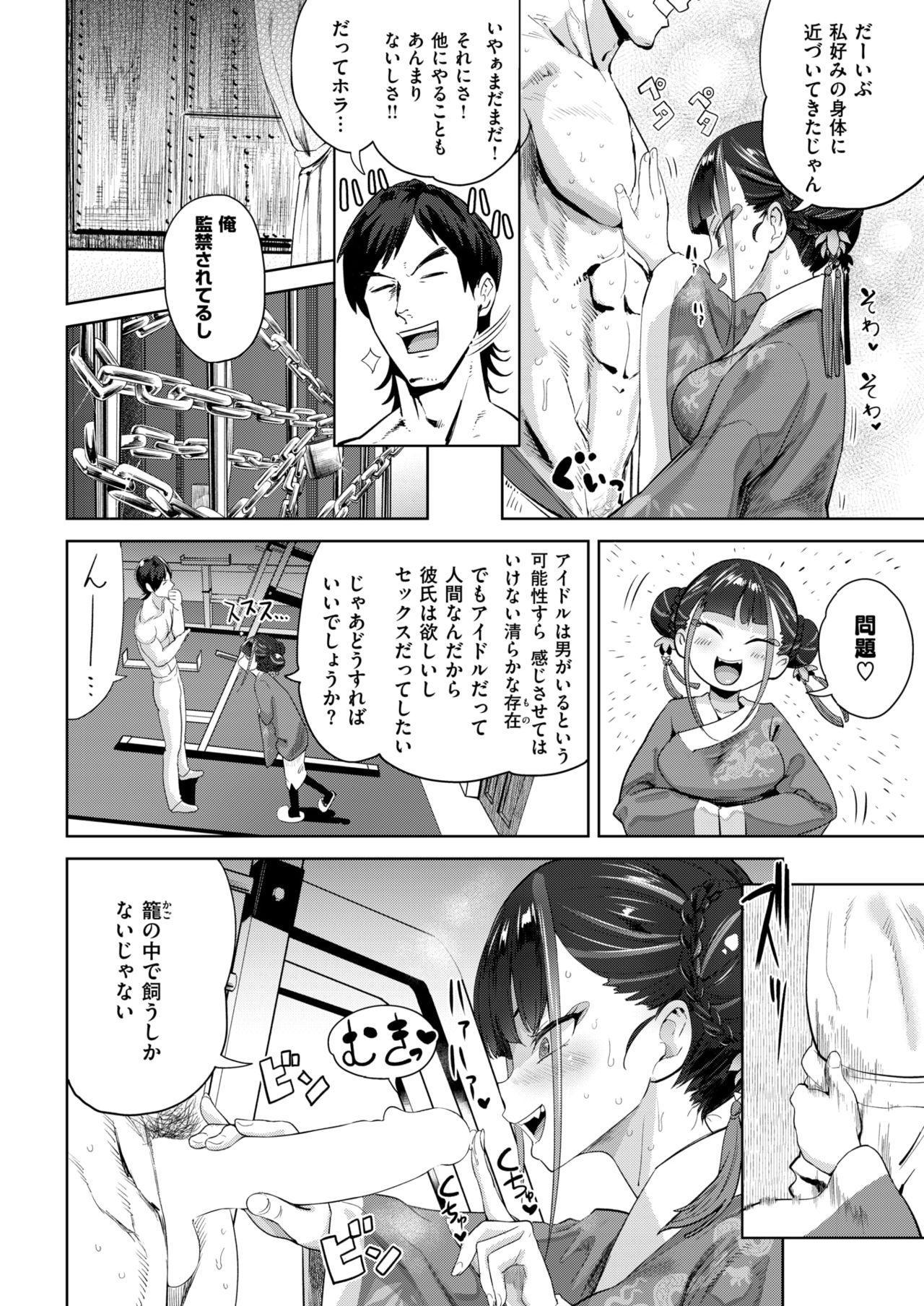 COMIC Kairakuten 2019-04 97