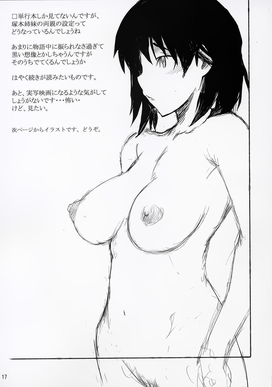 Yakumo Bon Houkai | Yakumo Book Disintegration 16