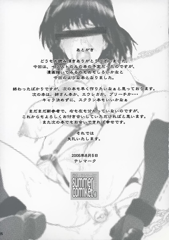 Yakumo Bon Houkai | Yakumo Book Disintegration 24