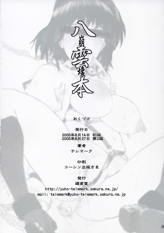 Yakumo Bon Houkai | Yakumo Book Disintegration 25