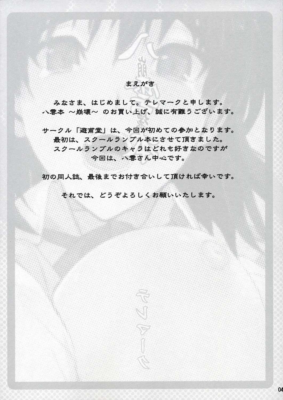 Yakumo Bon Houkai | Yakumo Book Disintegration 3