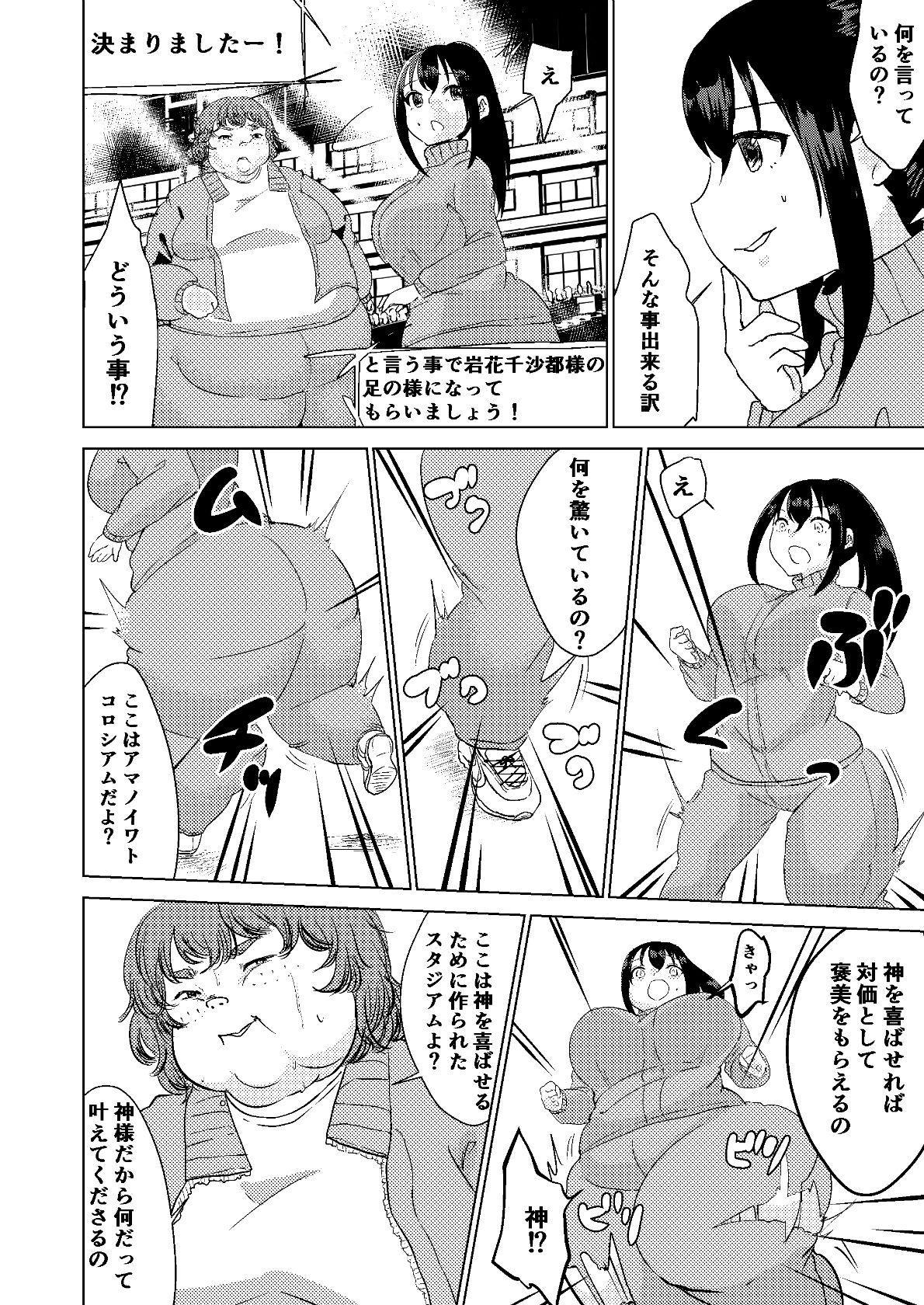 Kyou kara Watashi wa Anata ni Naru. 11