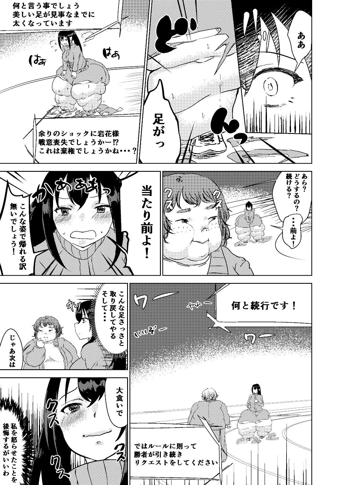 Kyou kara Watashi wa Anata ni Naru. 12