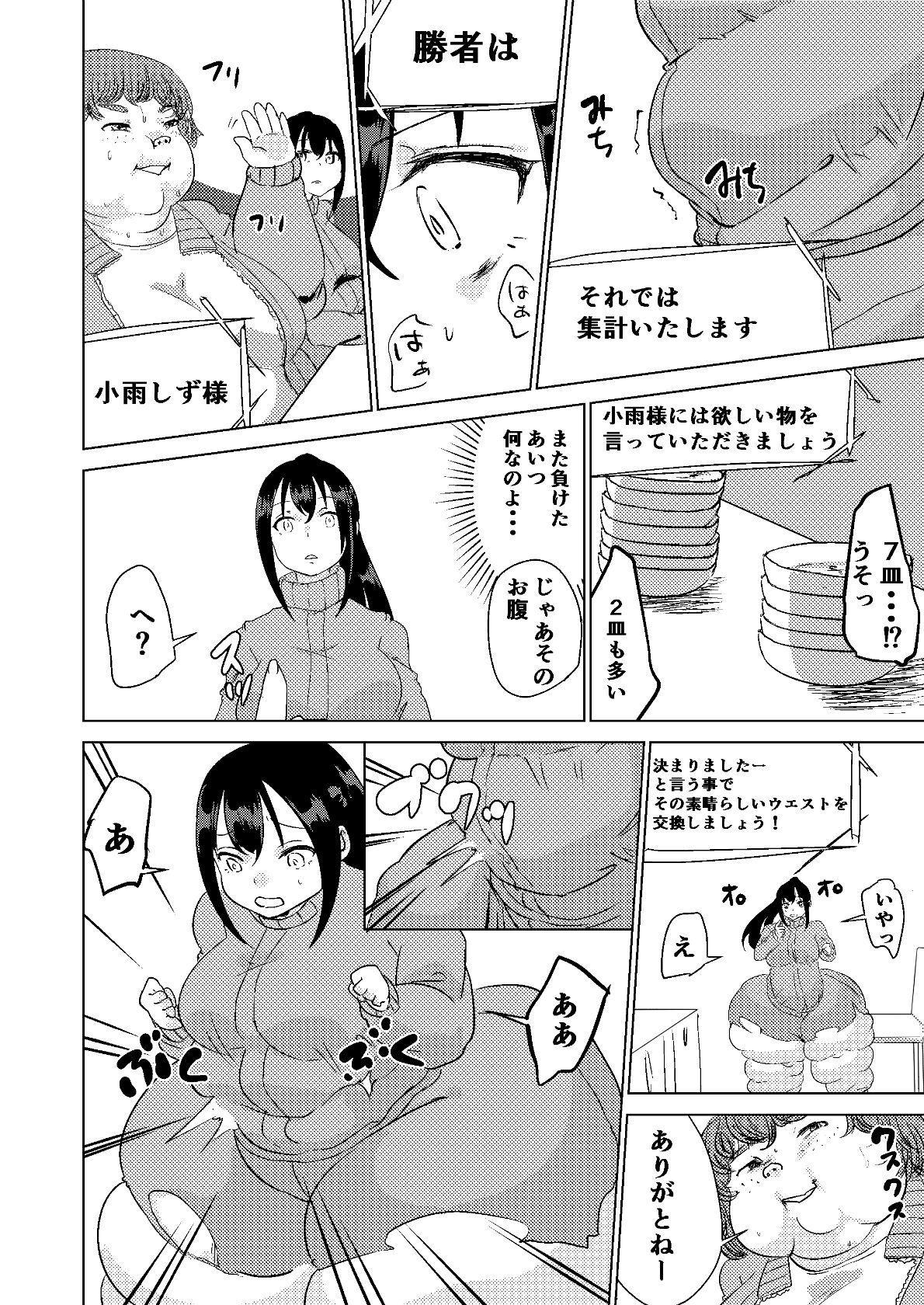 Kyou kara Watashi wa Anata ni Naru. 17