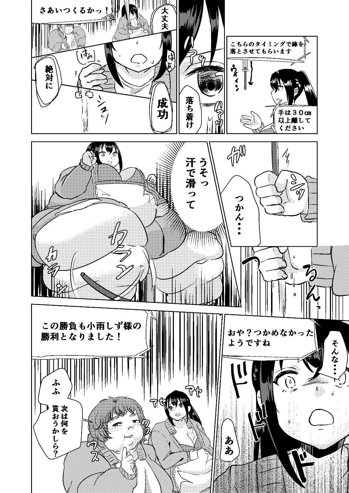 Kyou kara Watashi wa Anata ni Naru. 21