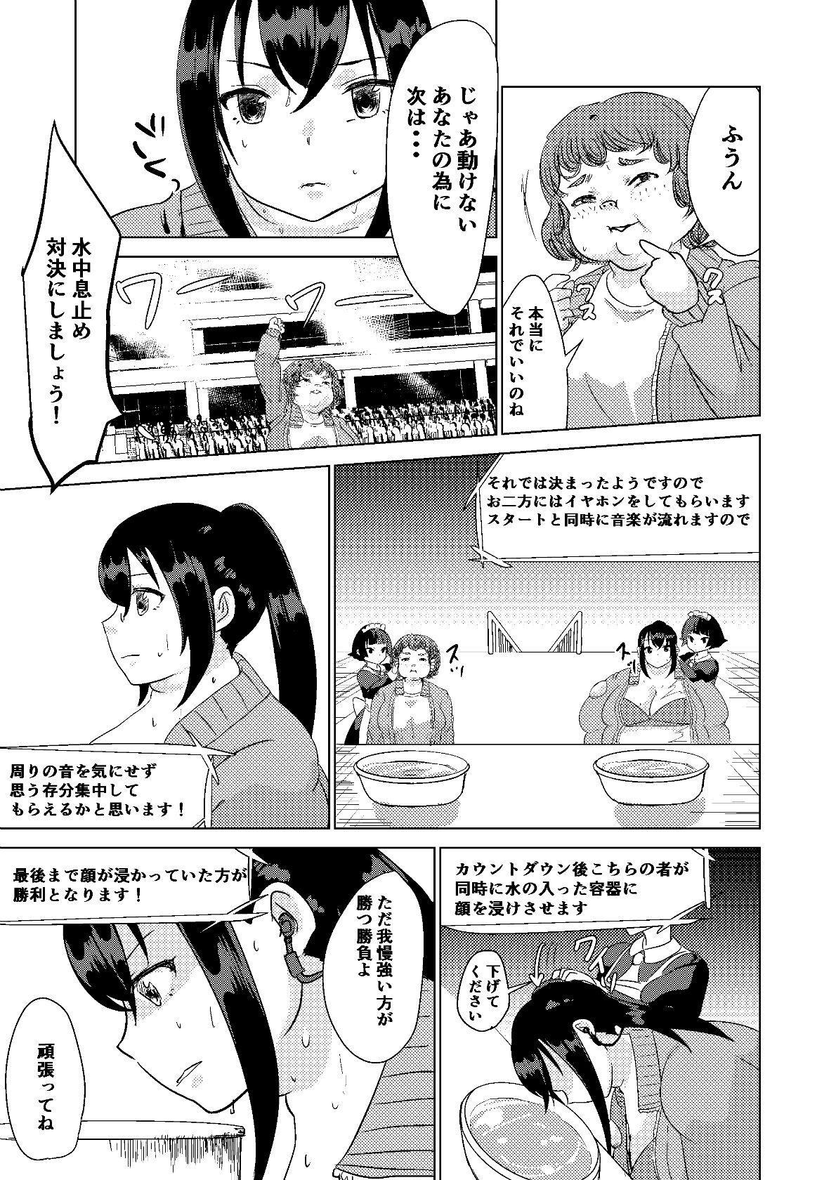 Kyou kara Watashi wa Anata ni Naru. 24