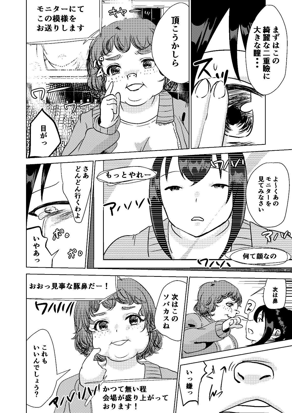 Kyou kara Watashi wa Anata ni Naru. 27