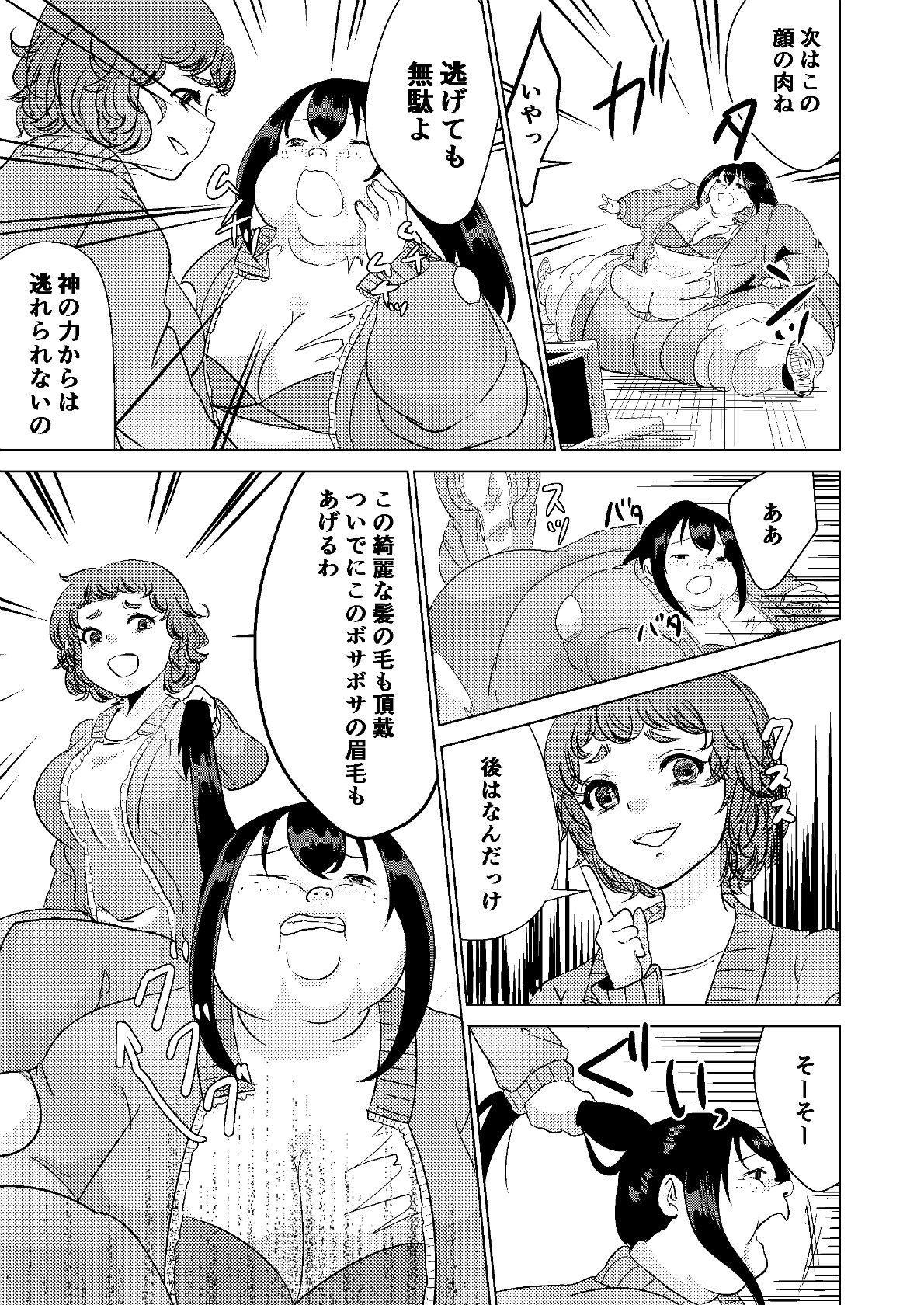 Kyou kara Watashi wa Anata ni Naru. 28