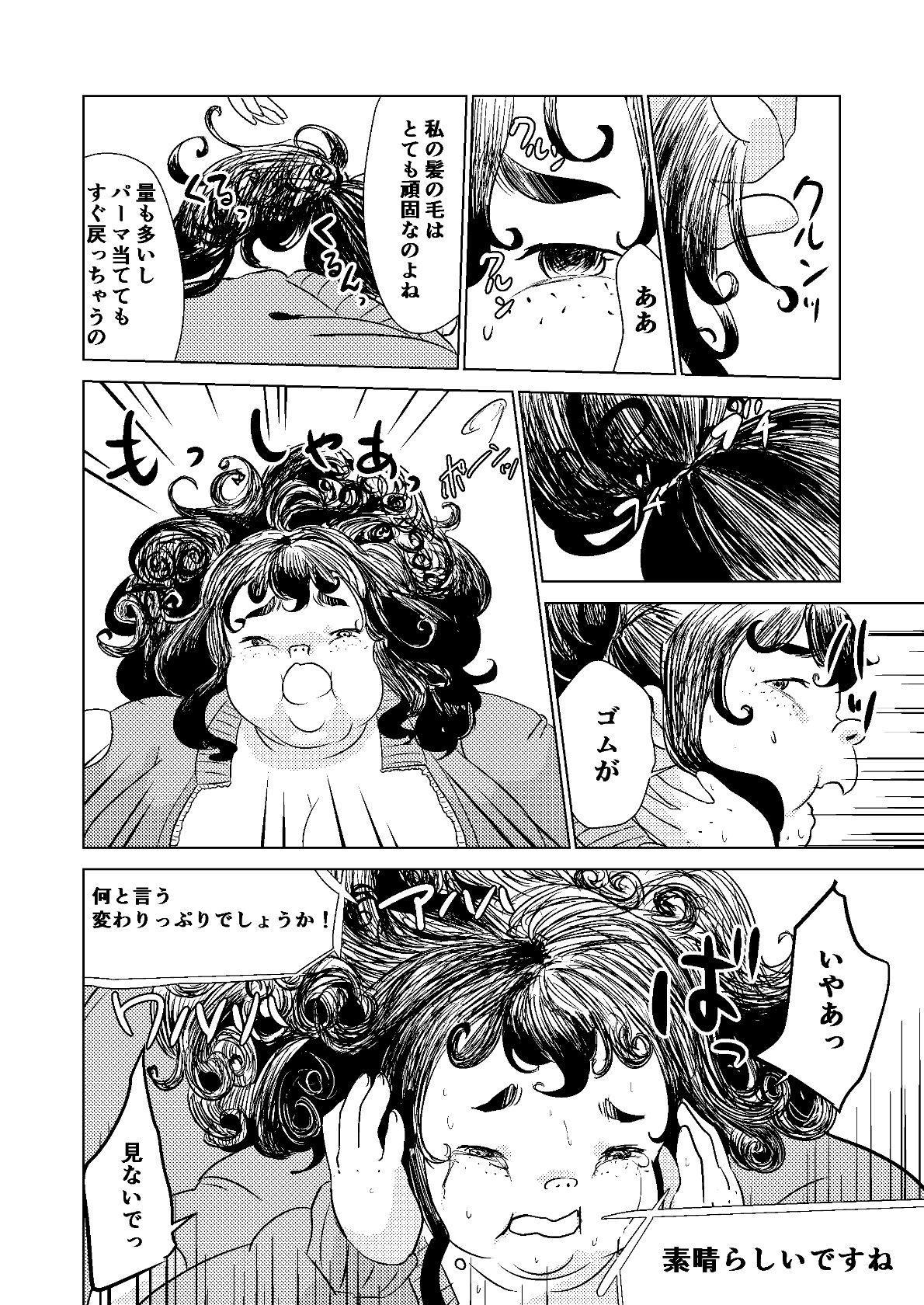 Kyou kara Watashi wa Anata ni Naru. 29