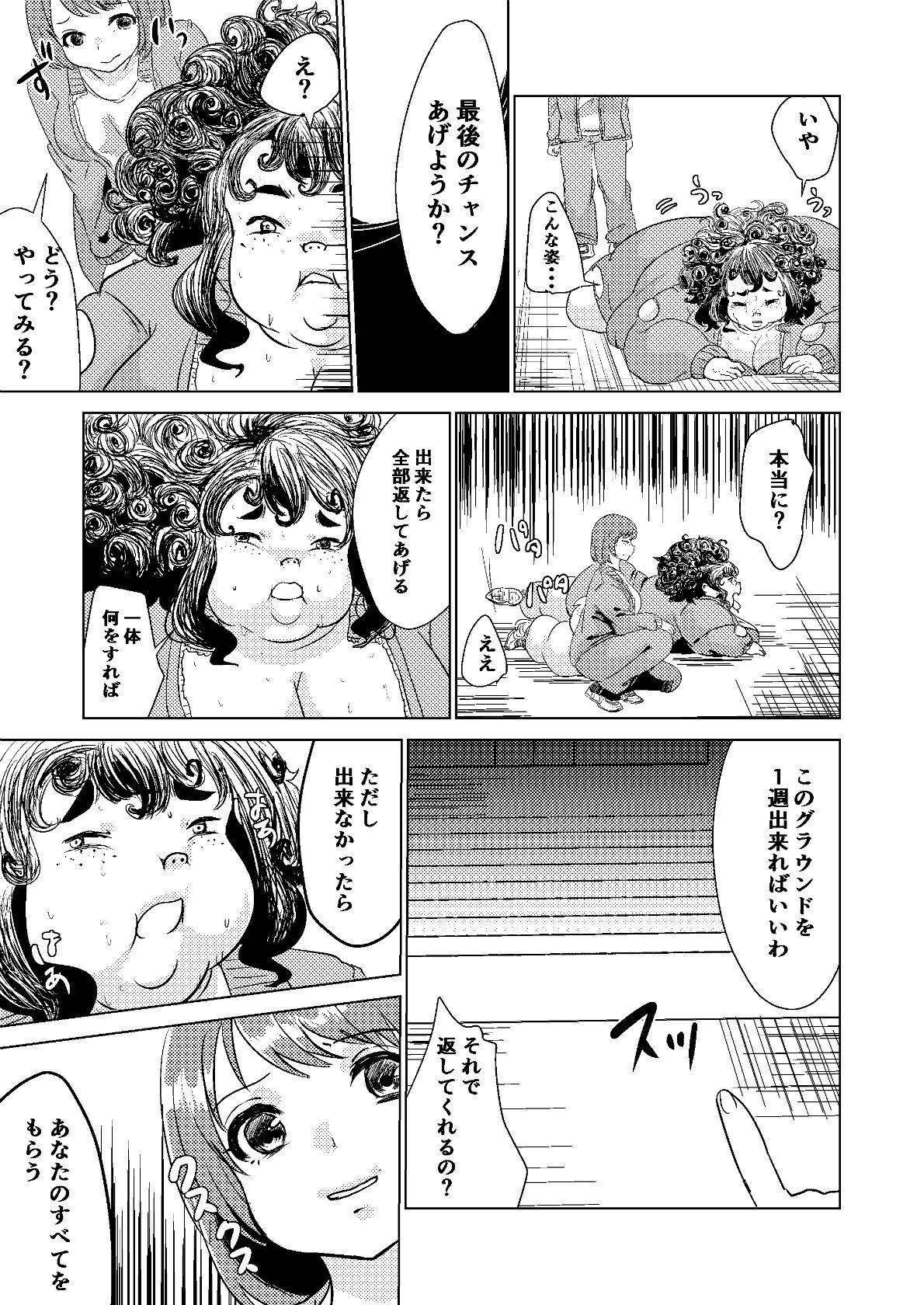 Kyou kara Watashi wa Anata ni Naru. 30