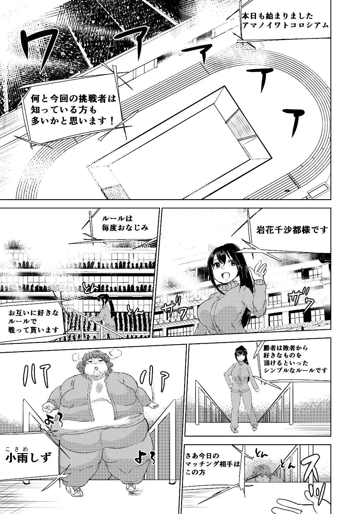 Kyou kara Watashi wa Anata ni Naru. 6